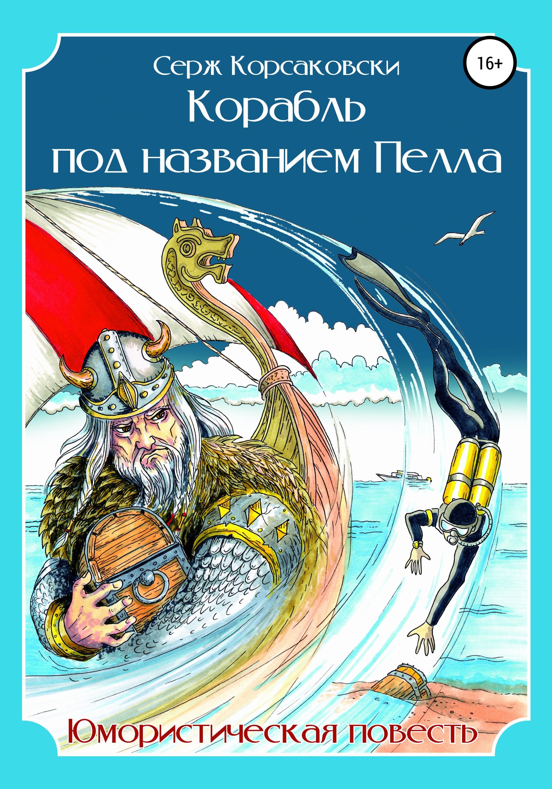 Купить книгу Корабль под названием «Пелла». Сатирическая повесть, автора Сергея Беспалова