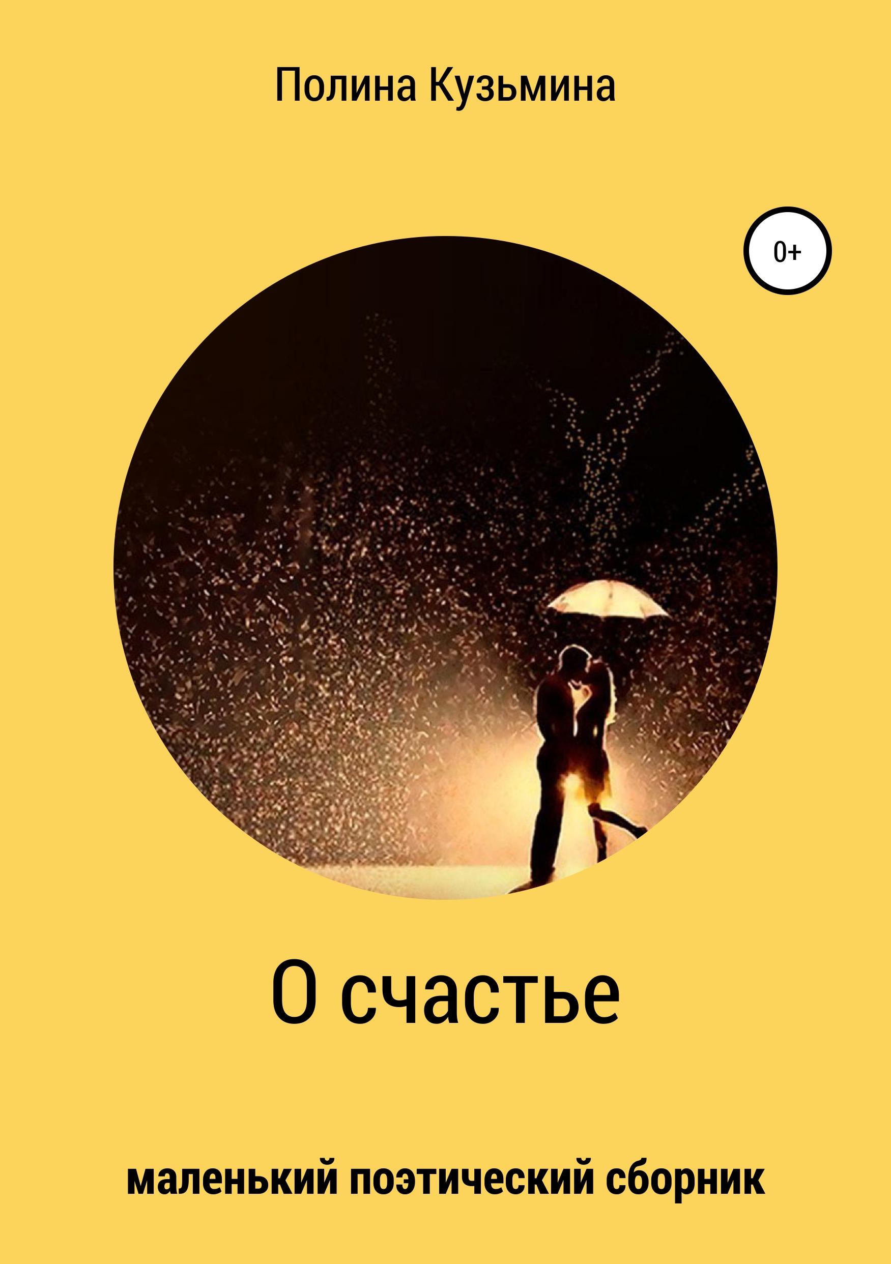 Купить книгу О счастье, автора Полины Кузьминой