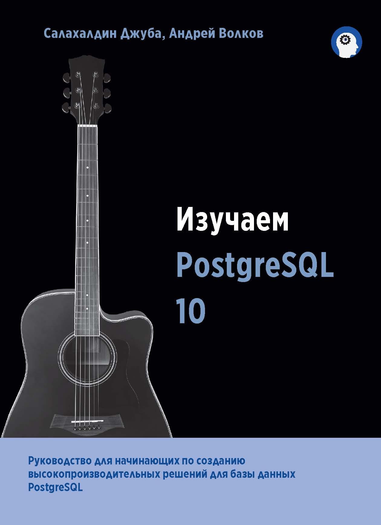 Купить книгу Изучаем PostgreSQL 10, автора Салахалдина Джубы