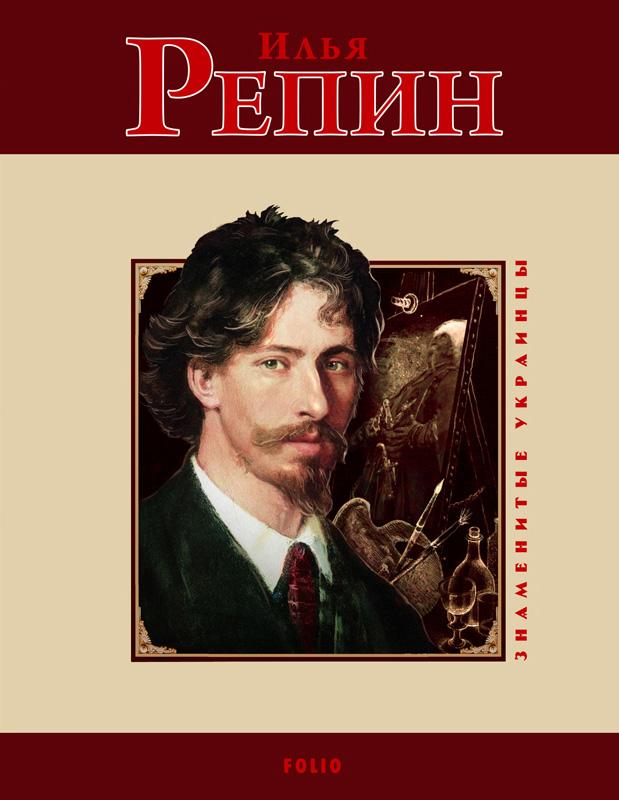 Купить книгу Илья Репин, автора О. В. Таглины