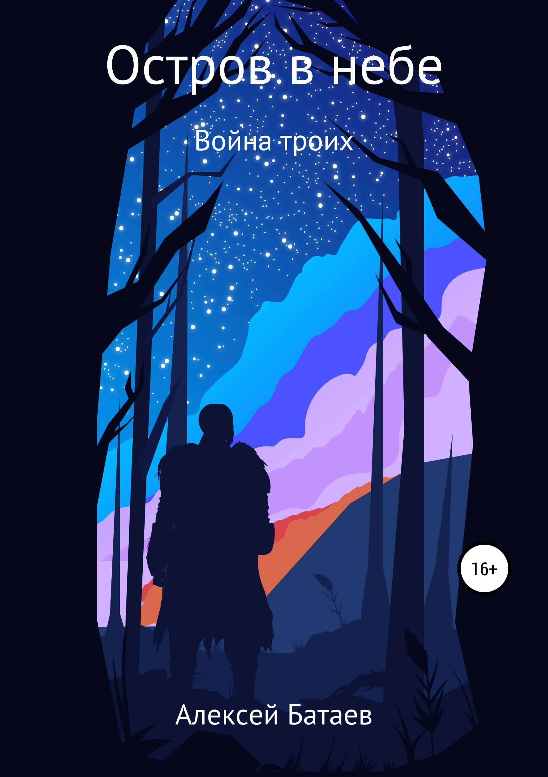 Купить книгу Остров в небе: война троих, автора Алексея Евгеньевича Батаева