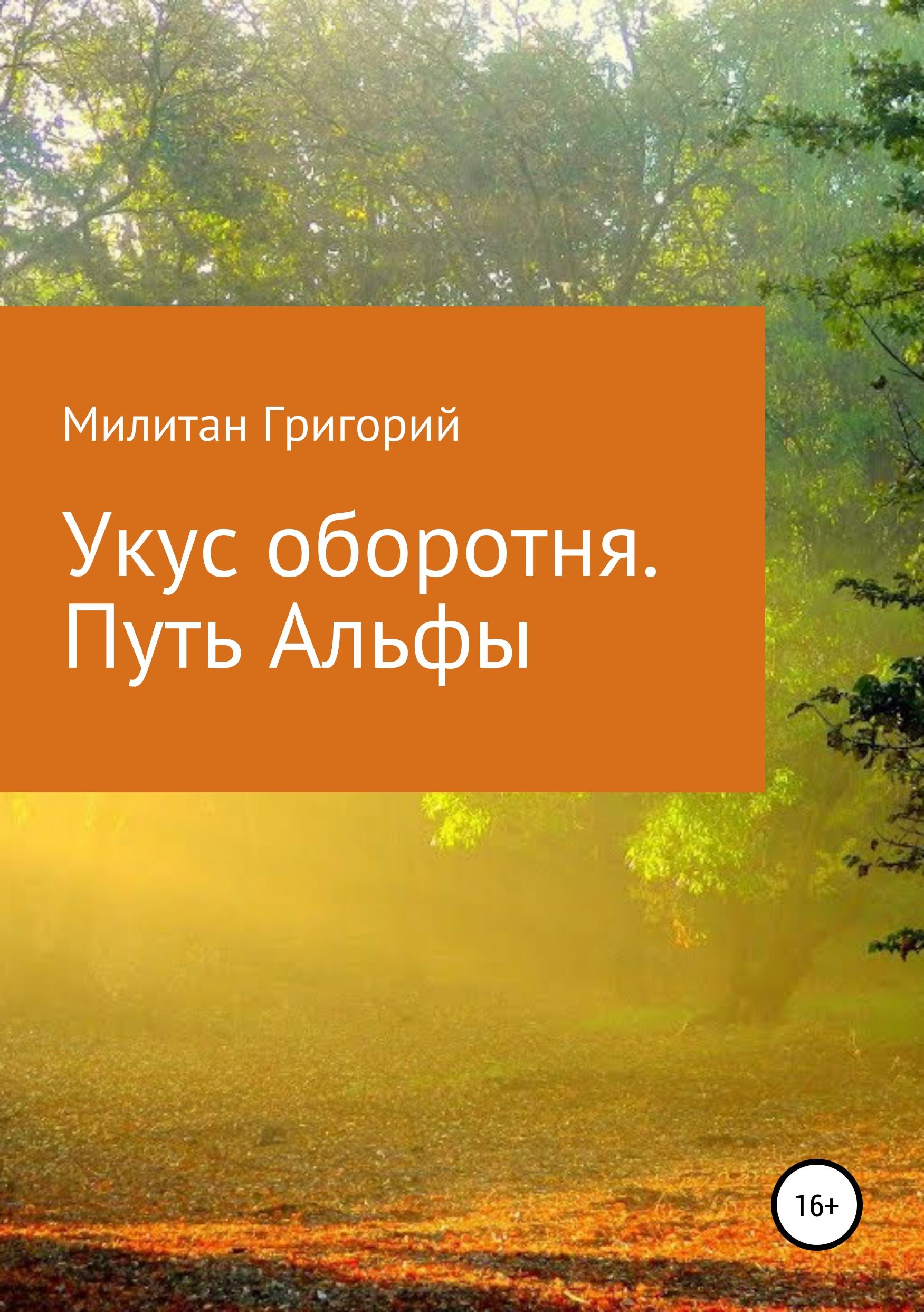 Купить книгу Укус оборотня. Путь Альфы, автора Григория Григорьевича Милитана