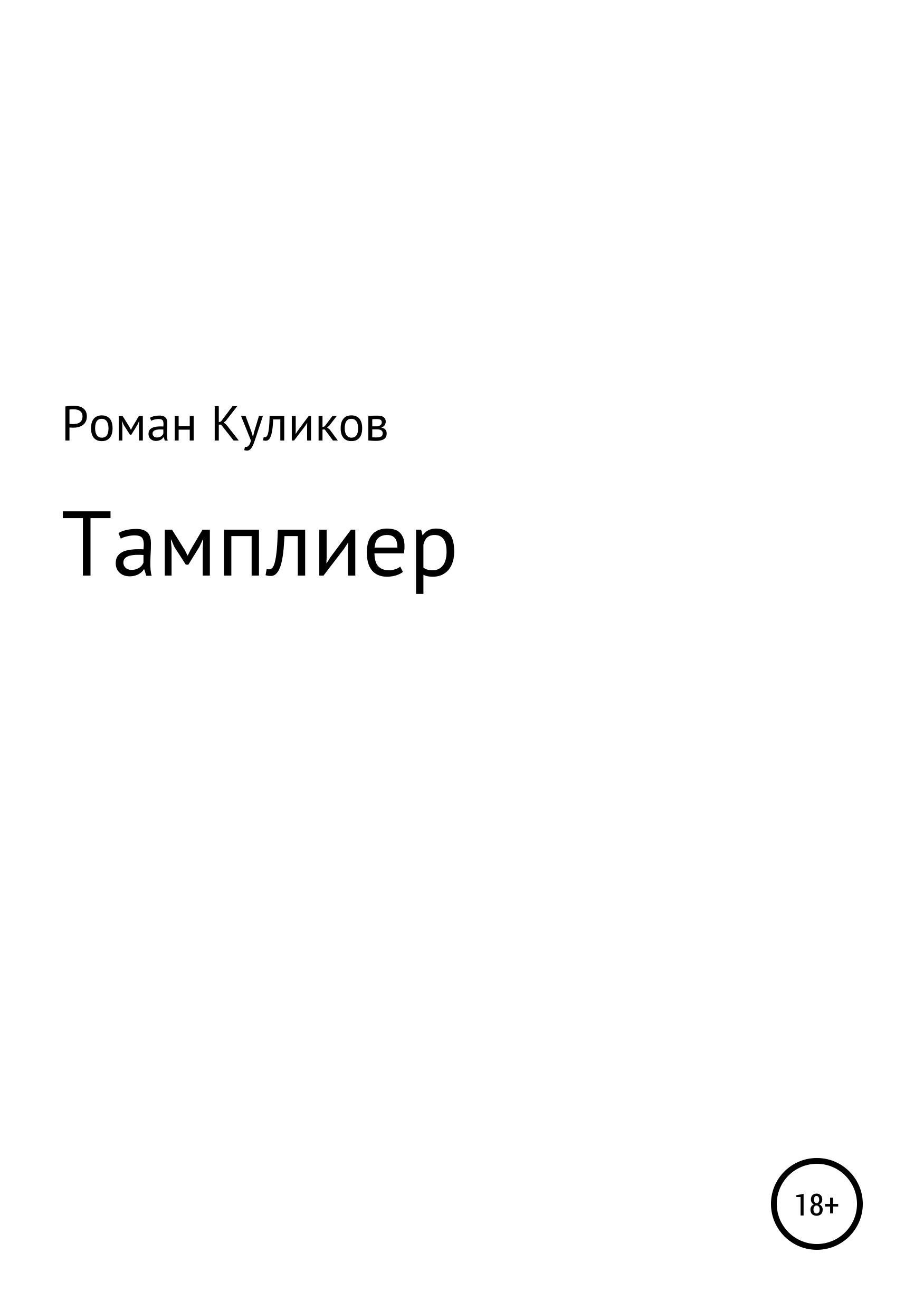 Купить книгу Тамплиер, автора Романа Александровича Куликова