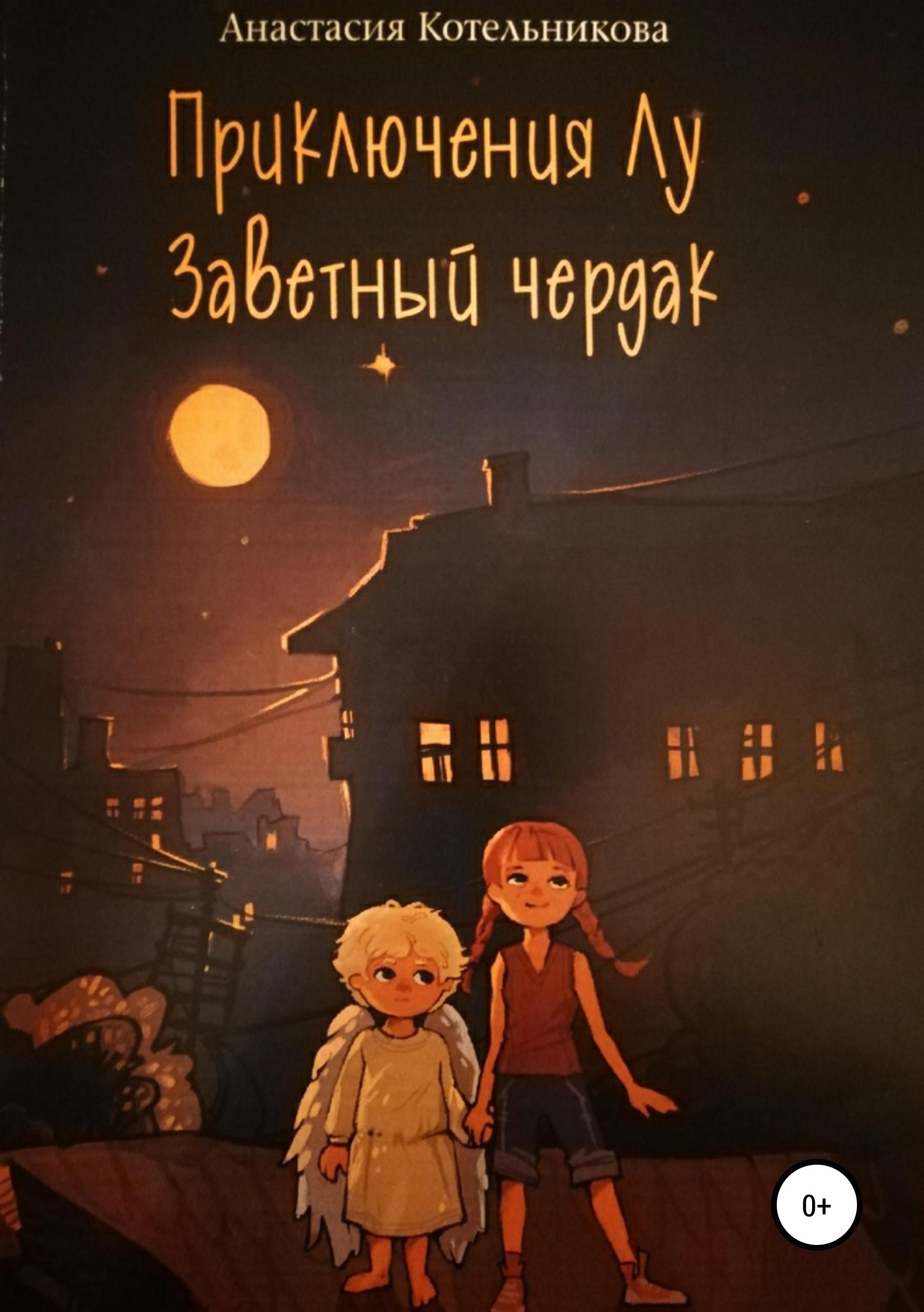 Купить книгу Приключения Лу. Заветный чердак, автора Анастасии Котельниковой
