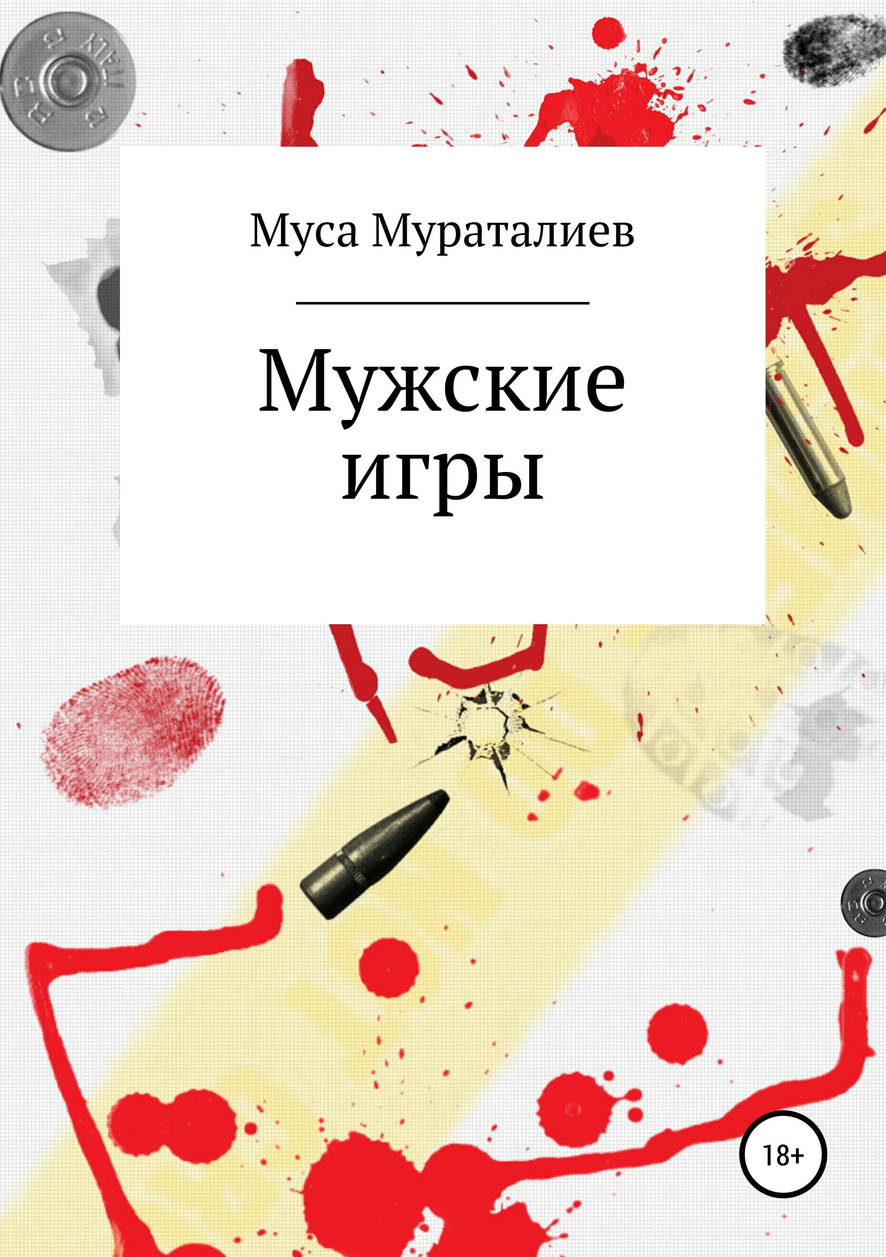 Купить книгу Мужские игры, автора Мусы Мураталиева