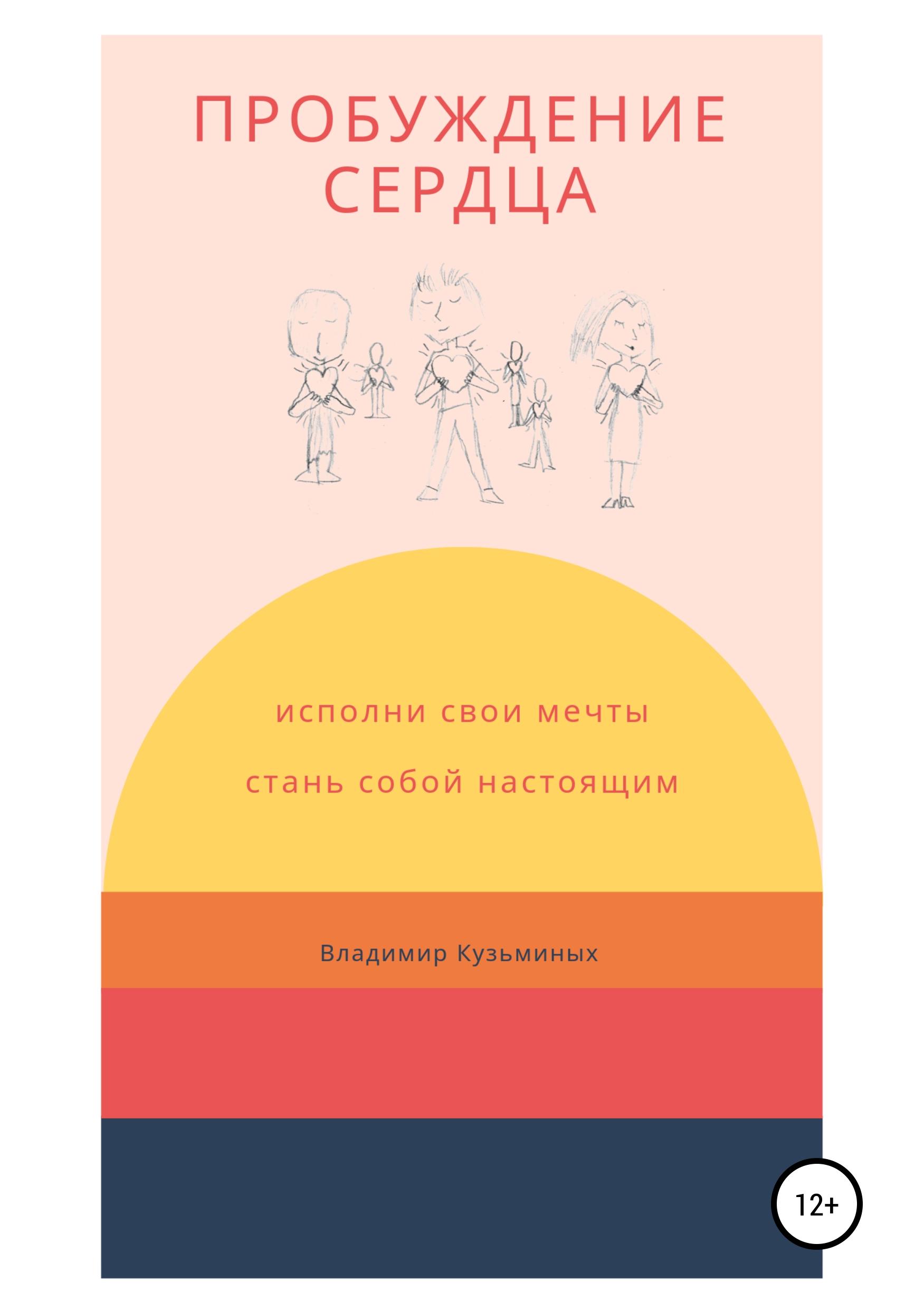 Купить книгу Пробуждение сердца, автора Владимира Кузьминых