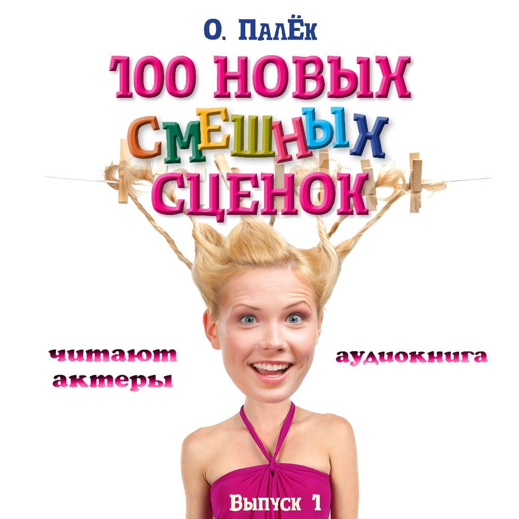 Купить книгу 100 новых смешных сценок. выпуск 1, автора О. Палек