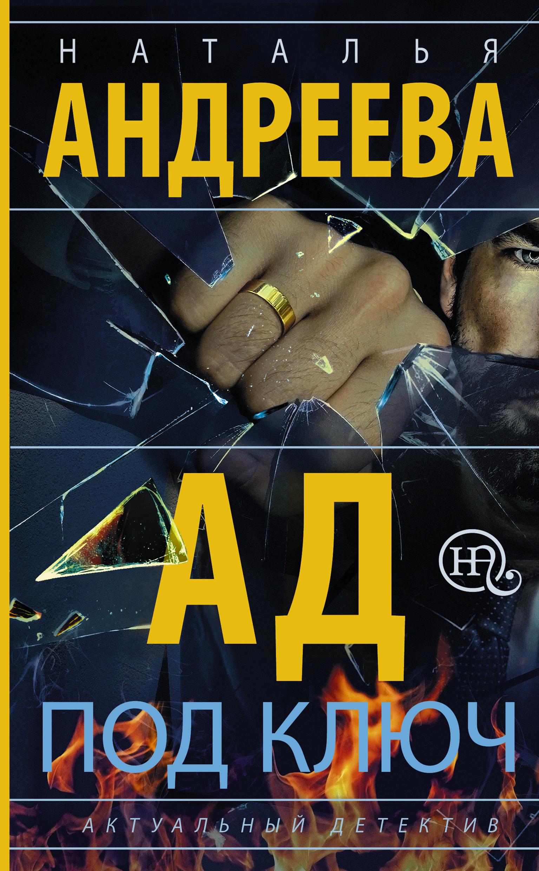 Купить книгу Ад под ключ, автора Натальи Андреевой