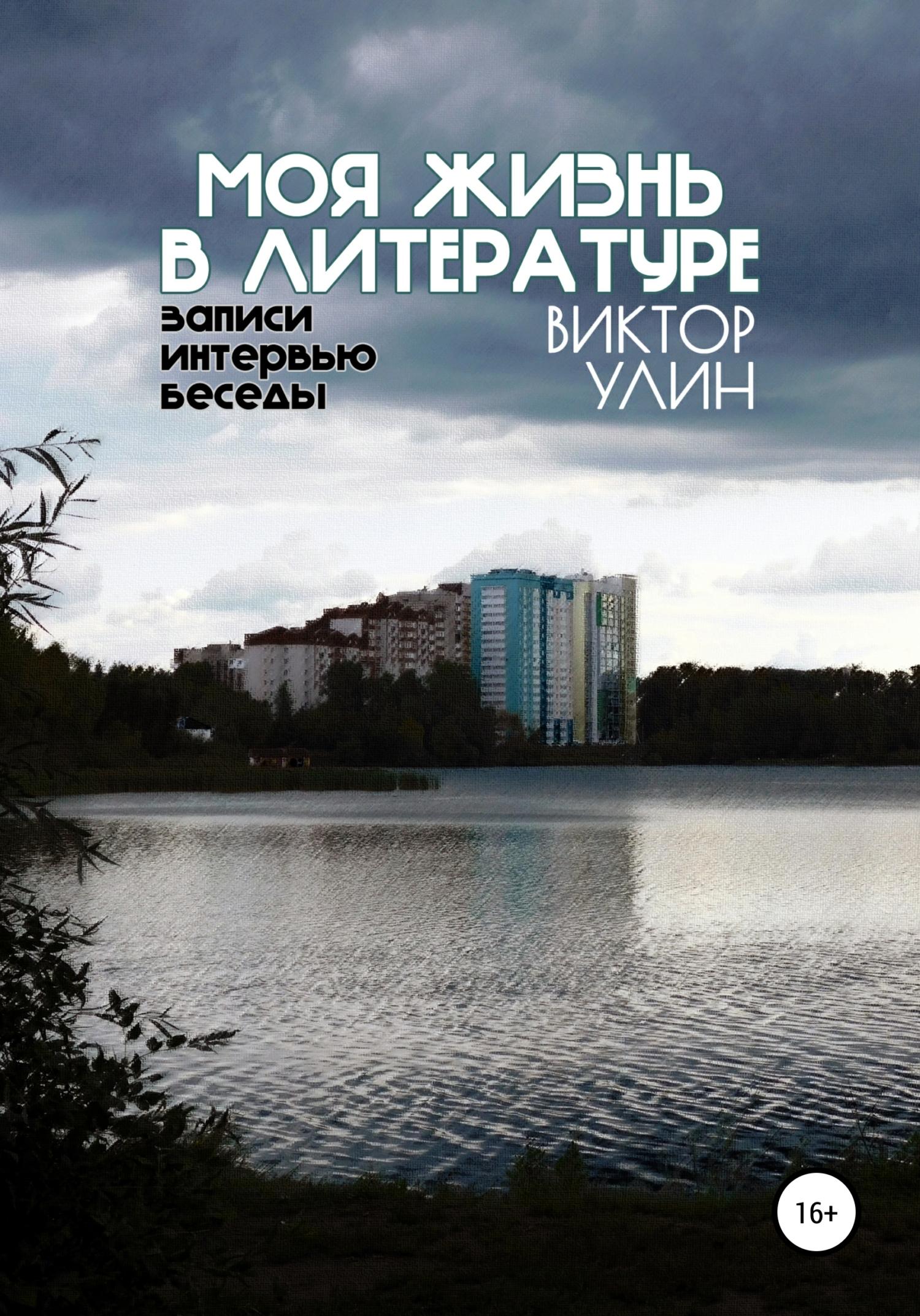 Купить книгу Моя жизнь в литературе, автора Виктора Улина