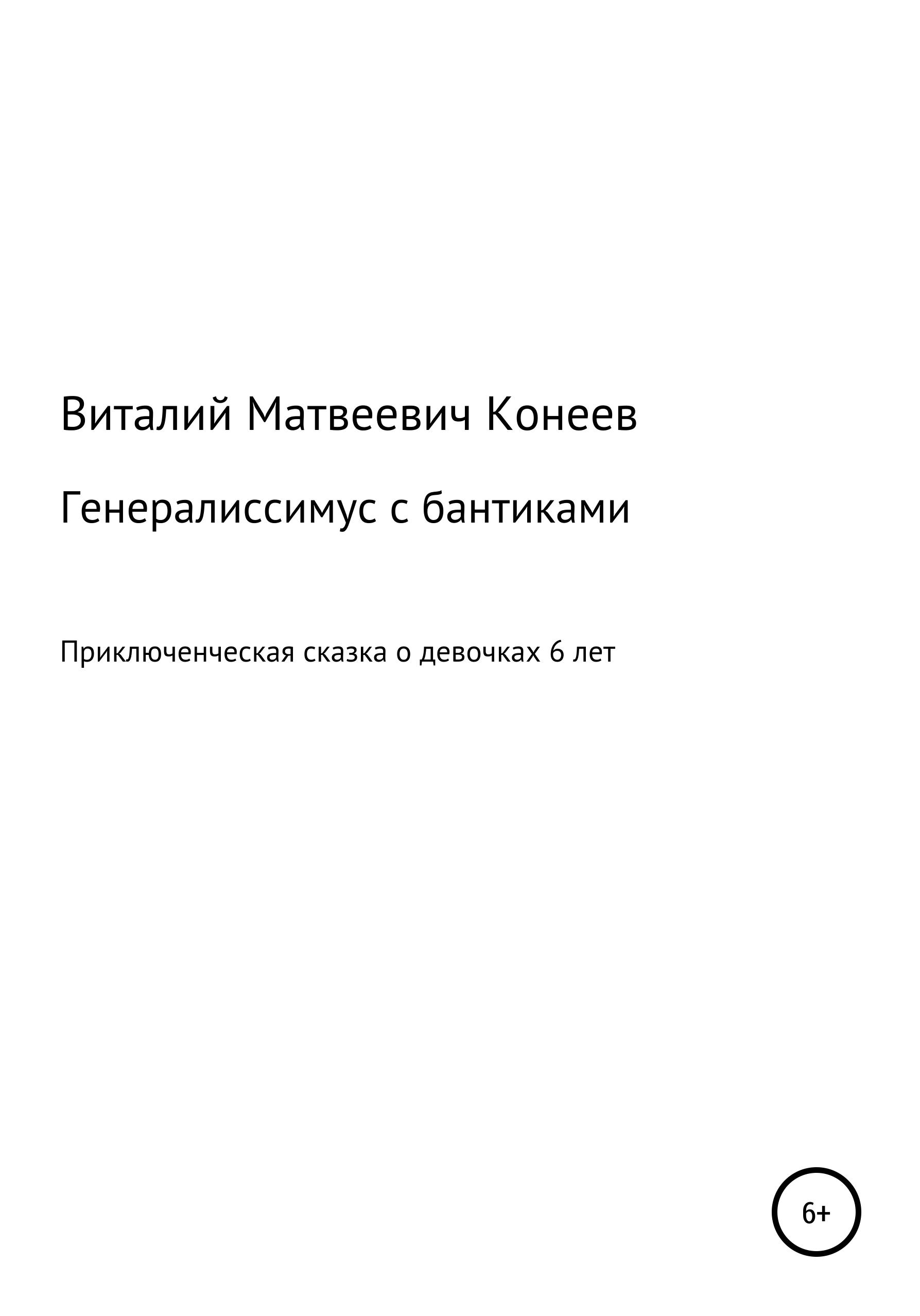 Виталий Конеев - Генералиссимус с бантиками
