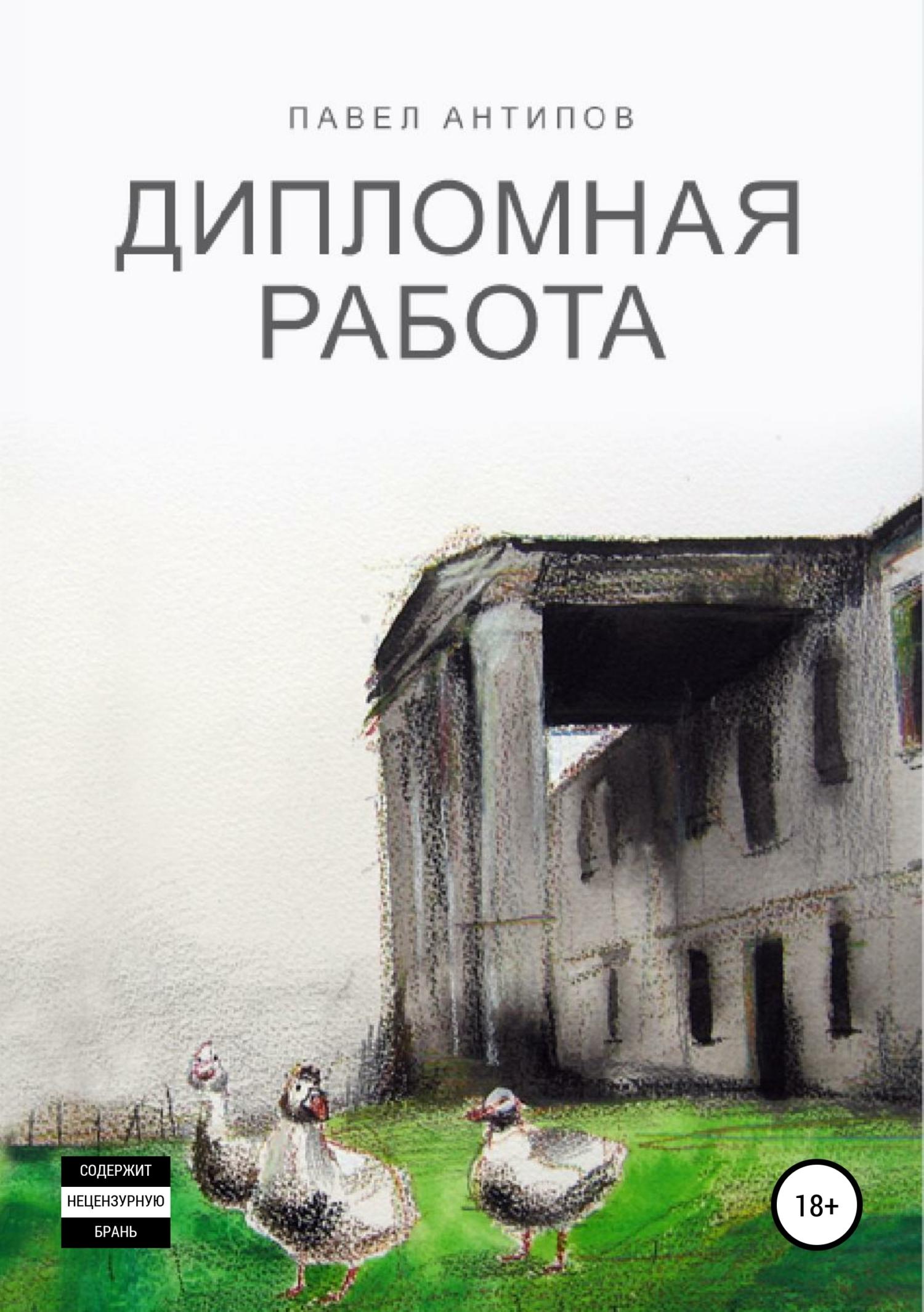 Купить книгу Дипломная работа, автора Павла Антипова