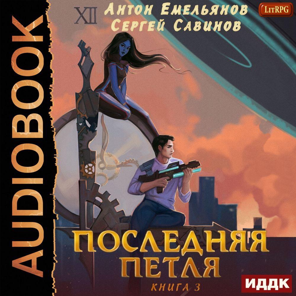 Купить книгу Последняя петля. Книга 3, автора Сергея Савинова
