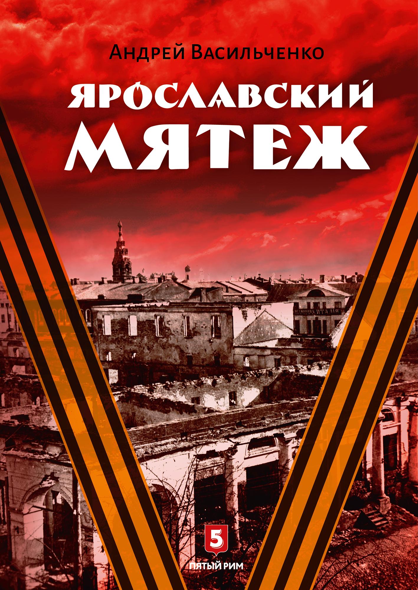 Купить книгу Ярославский мятеж, автора Андрея Васильченко