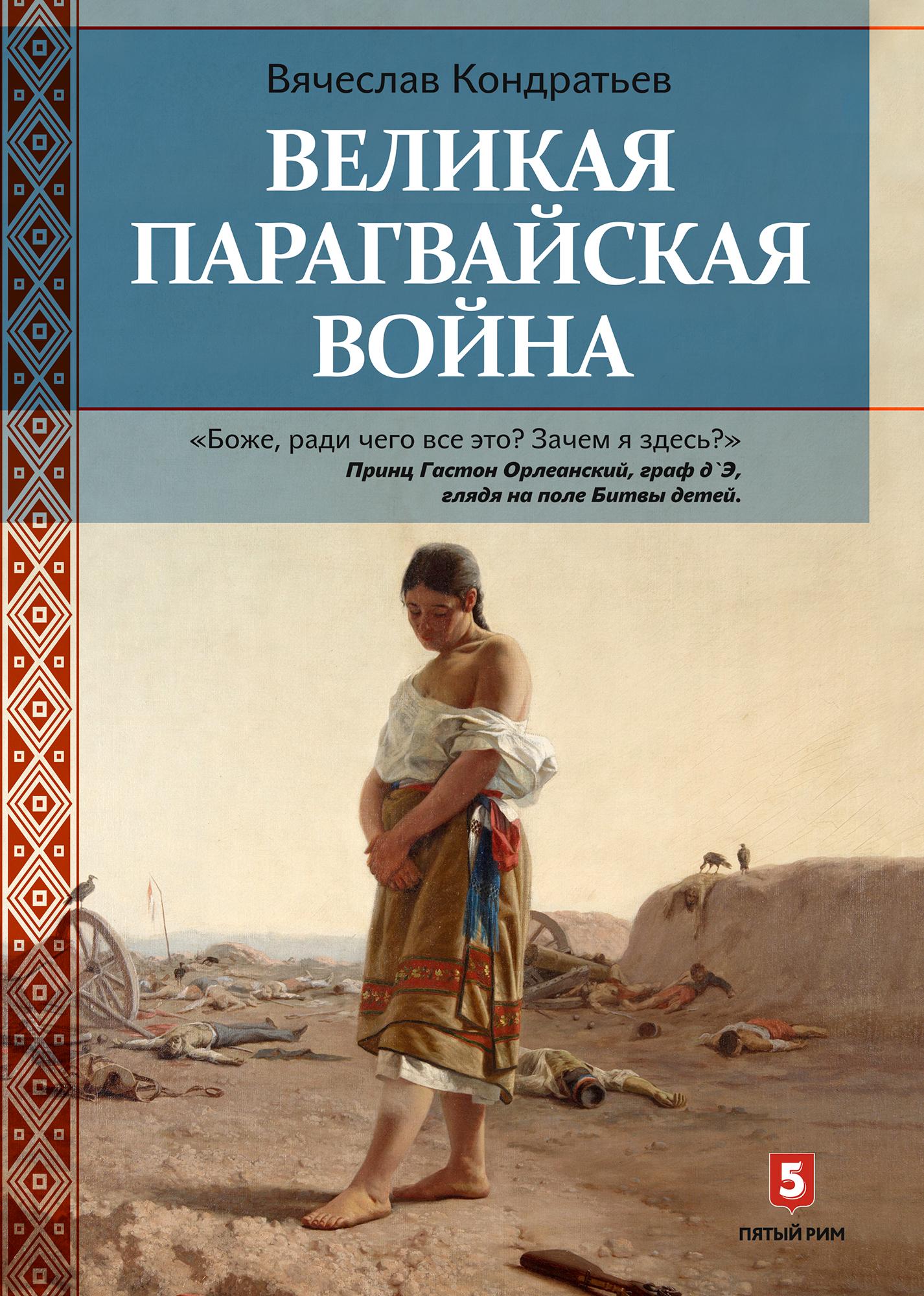 Купить книгу Великая Парагвайская война, автора Вячеслава Кондратьева