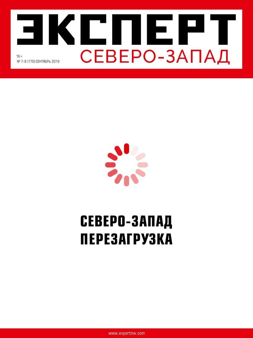 Купить книгу Эксперт Северо-запад 07-09-2019, автора
