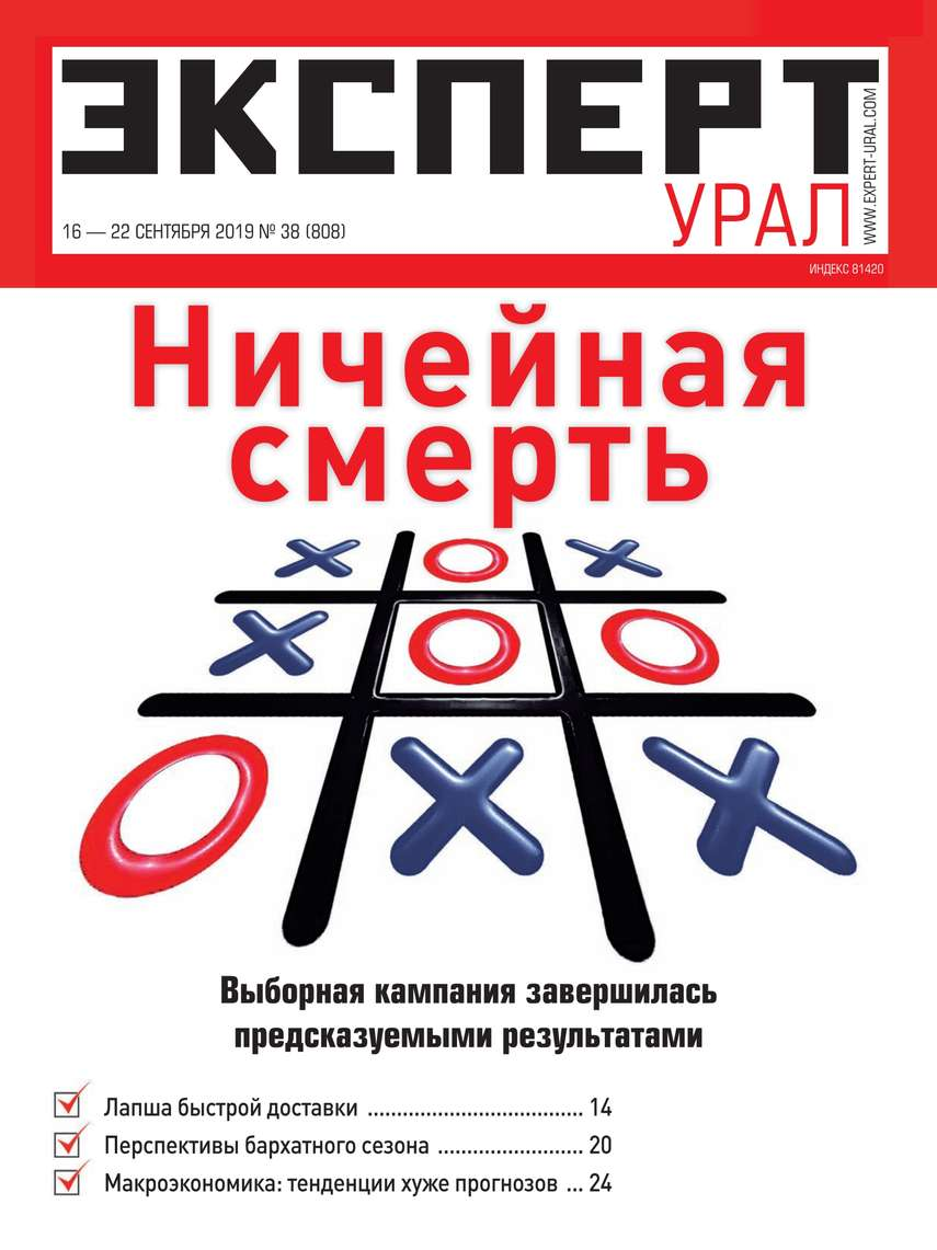 Купить книгу Эксперт Урал 38-2019, автора