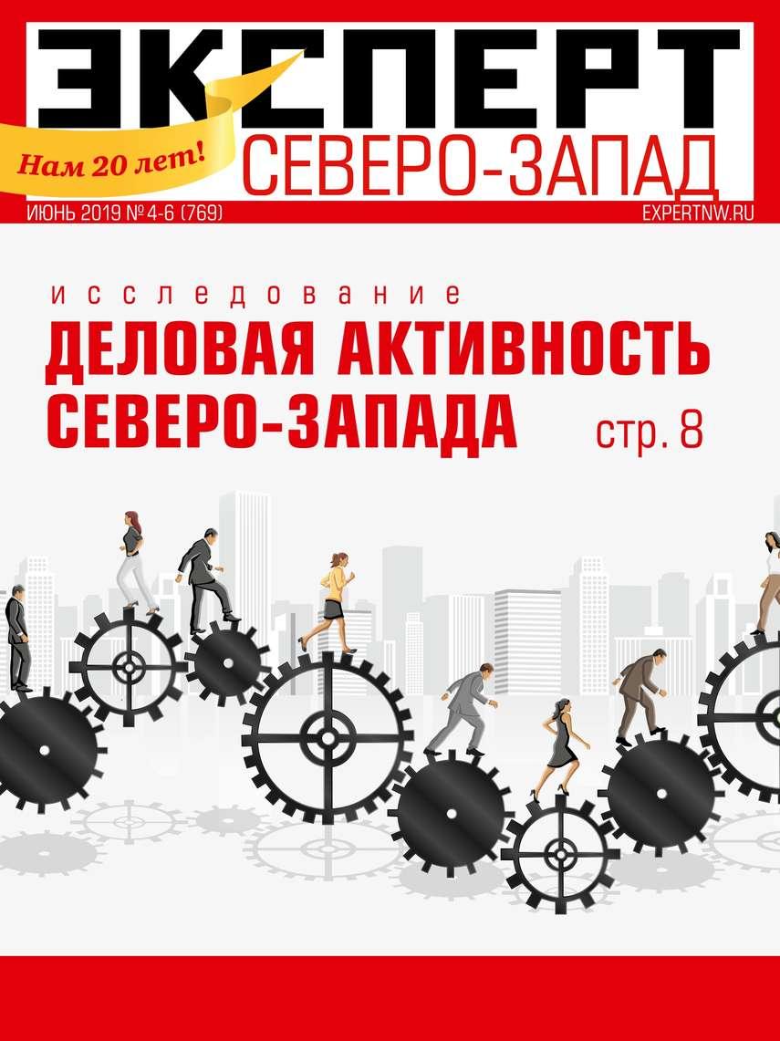 Купить книгу Эксперт Северо-запад 04-06-2019, автора