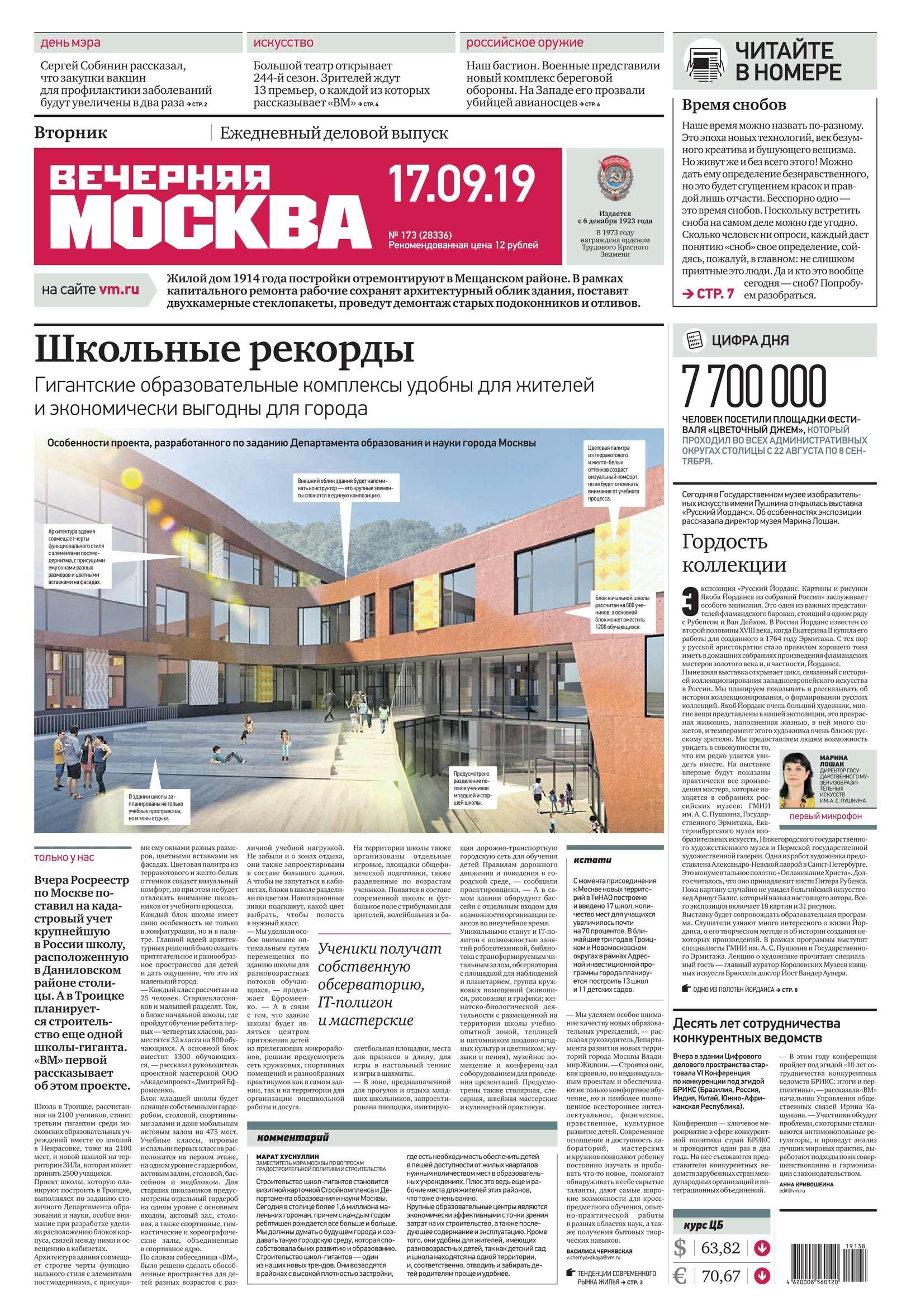 Купить книгу Вечерняя Москва 173-2019, автора
