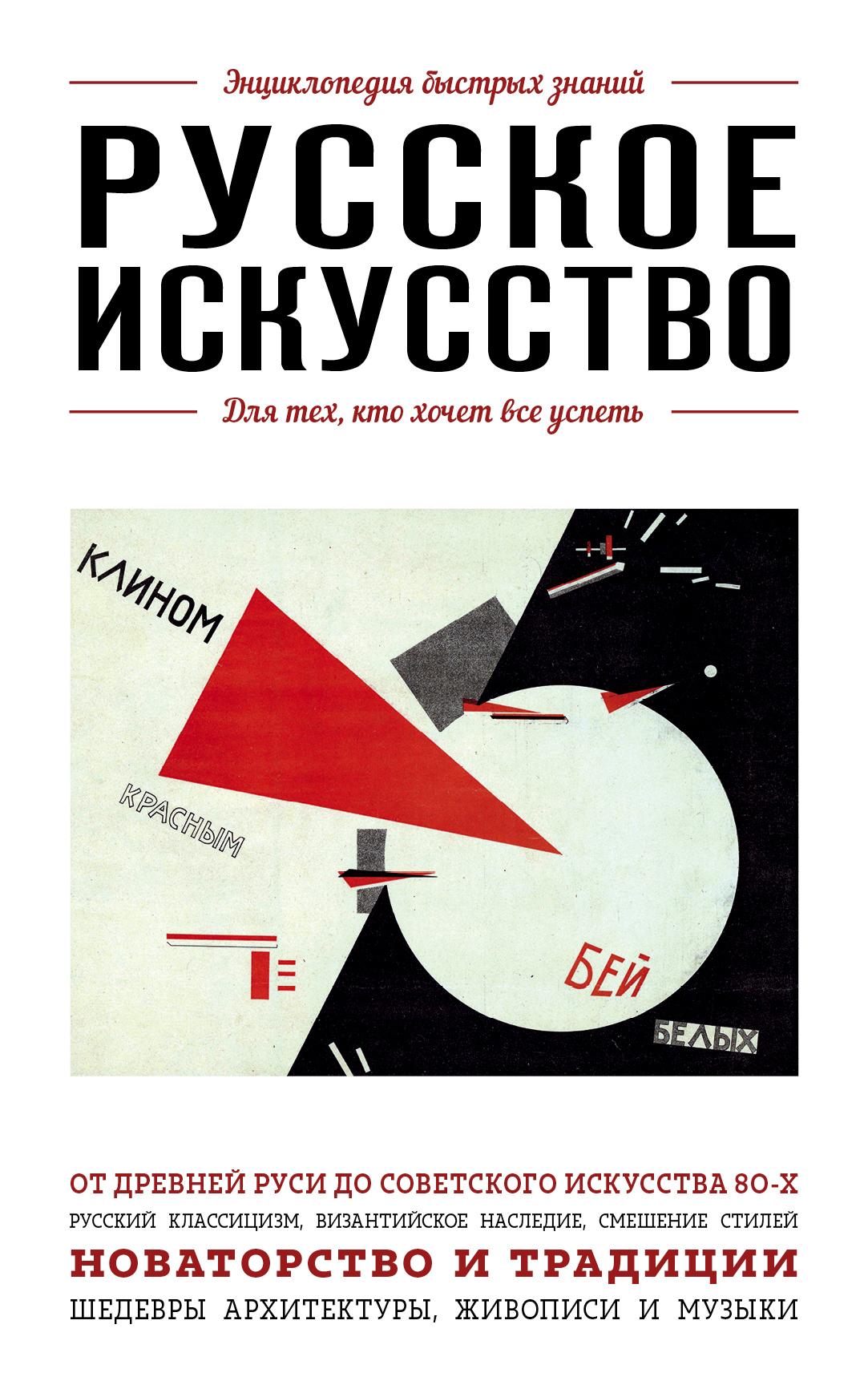 Купить книгу Русское искусство. Для тех, кто хочет все успеть, автора Вероники Ганчуриной