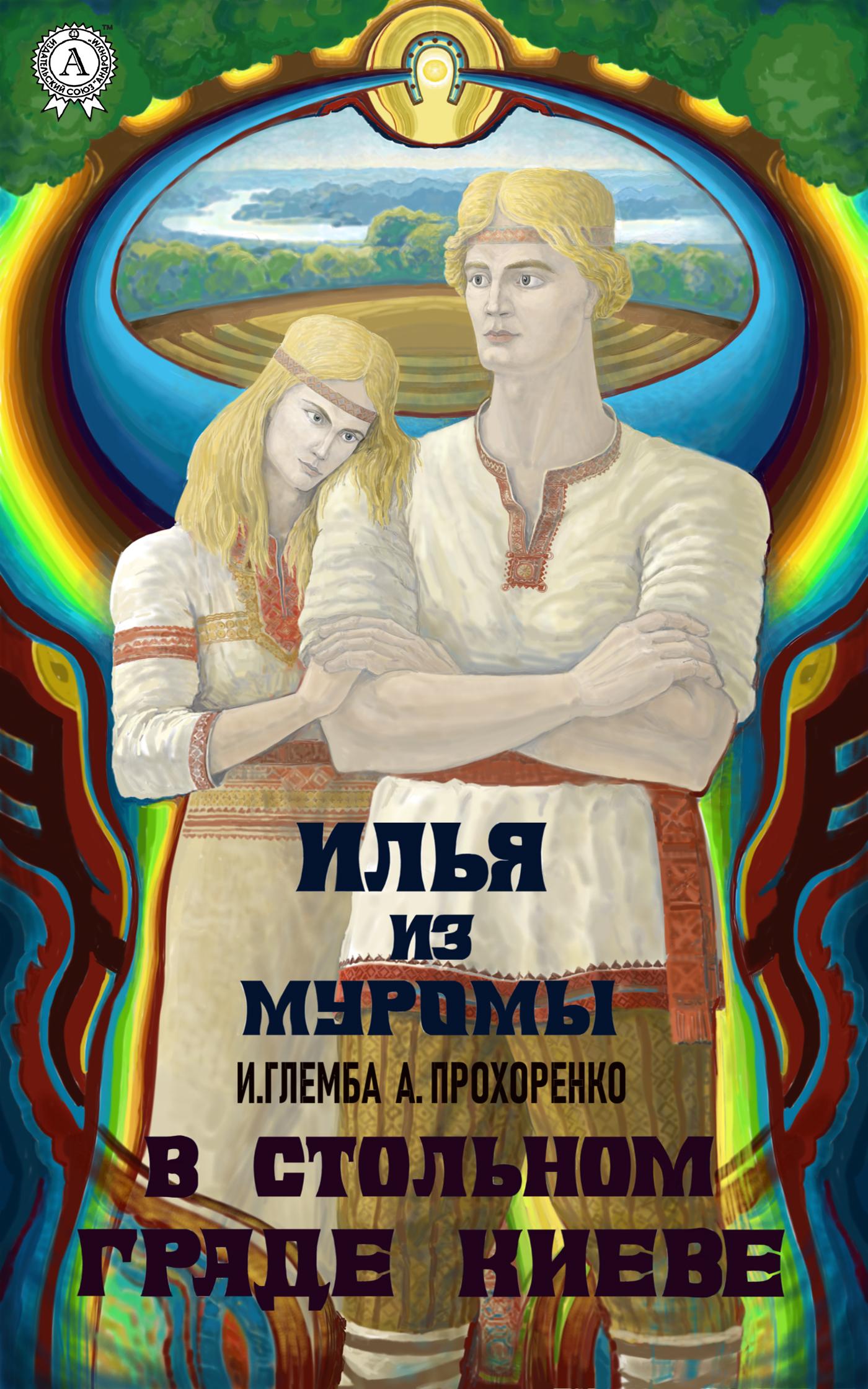 В стольном граде Киеве