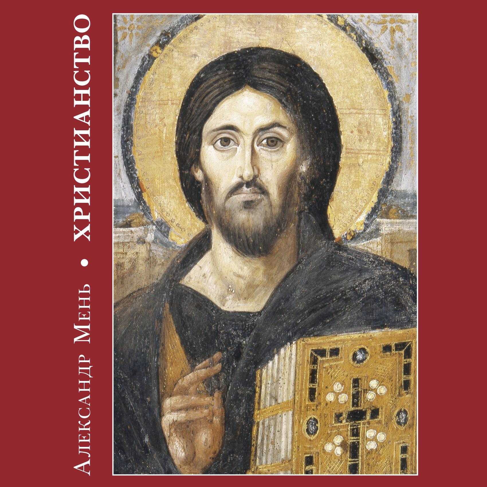 Купить книгу Христианство, автора протоиерея Александр Мень