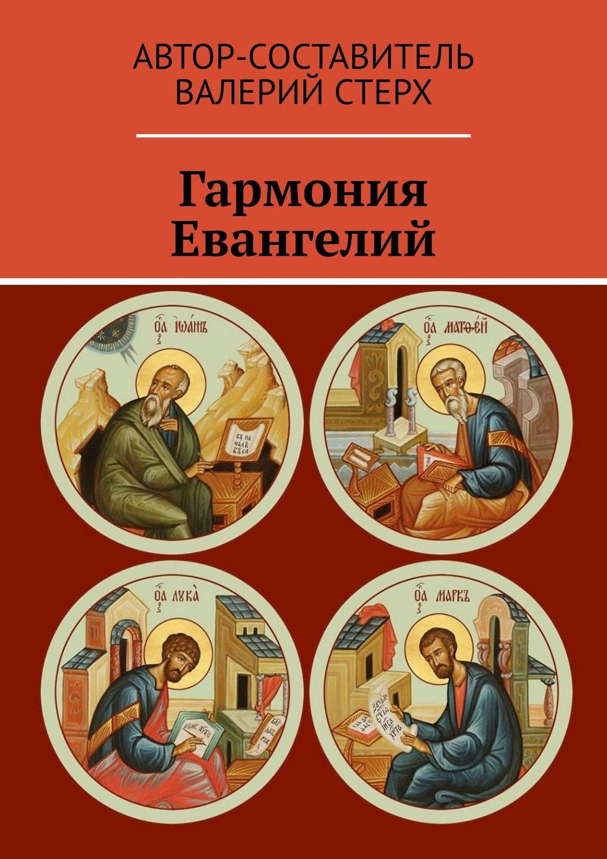 Купить книгу Гармония Евангелий, автора Валерия Стерха