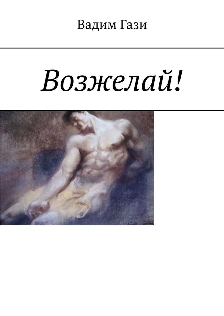 Купить книгу Возжелай!, автора Вадима Гази