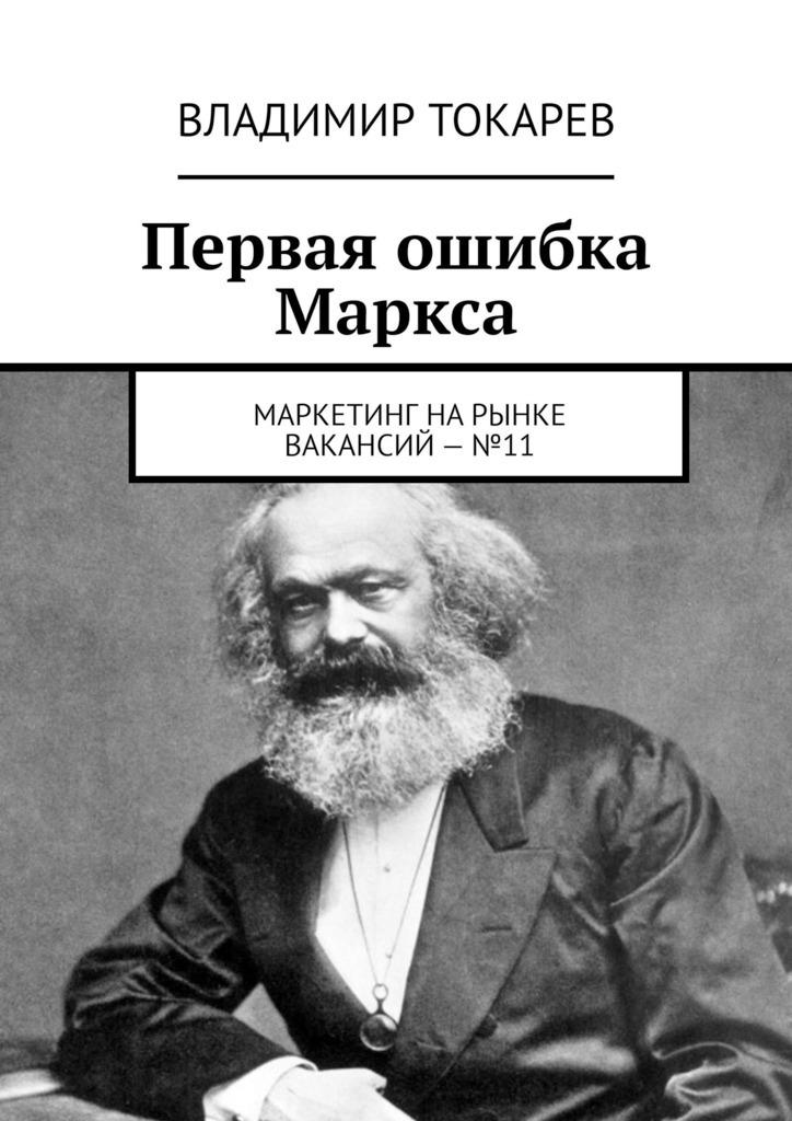Купить книгу Первая ошибка Маркса. Маркетинг нарынке вакансий–№11, автора Владимира Токарева