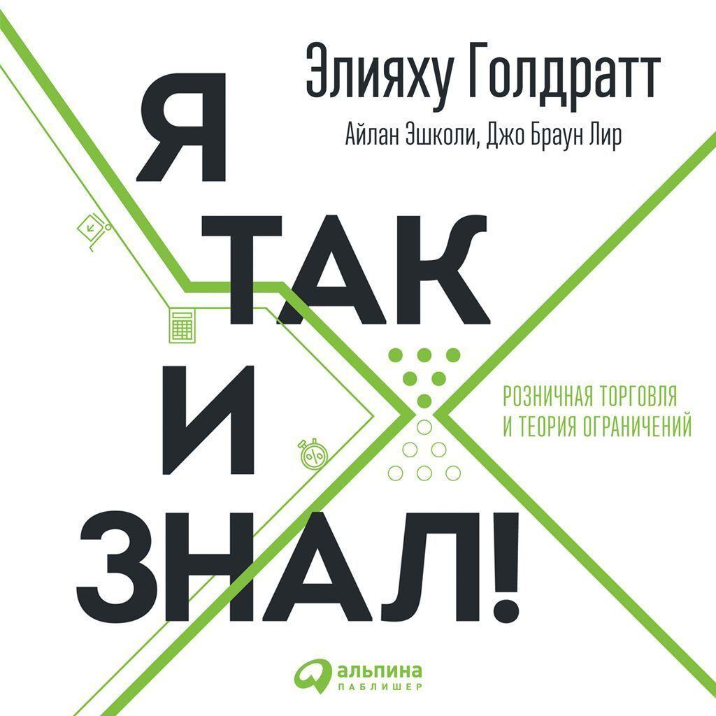 Купить книгу Я так и знал!, автора Элияху Голдратта