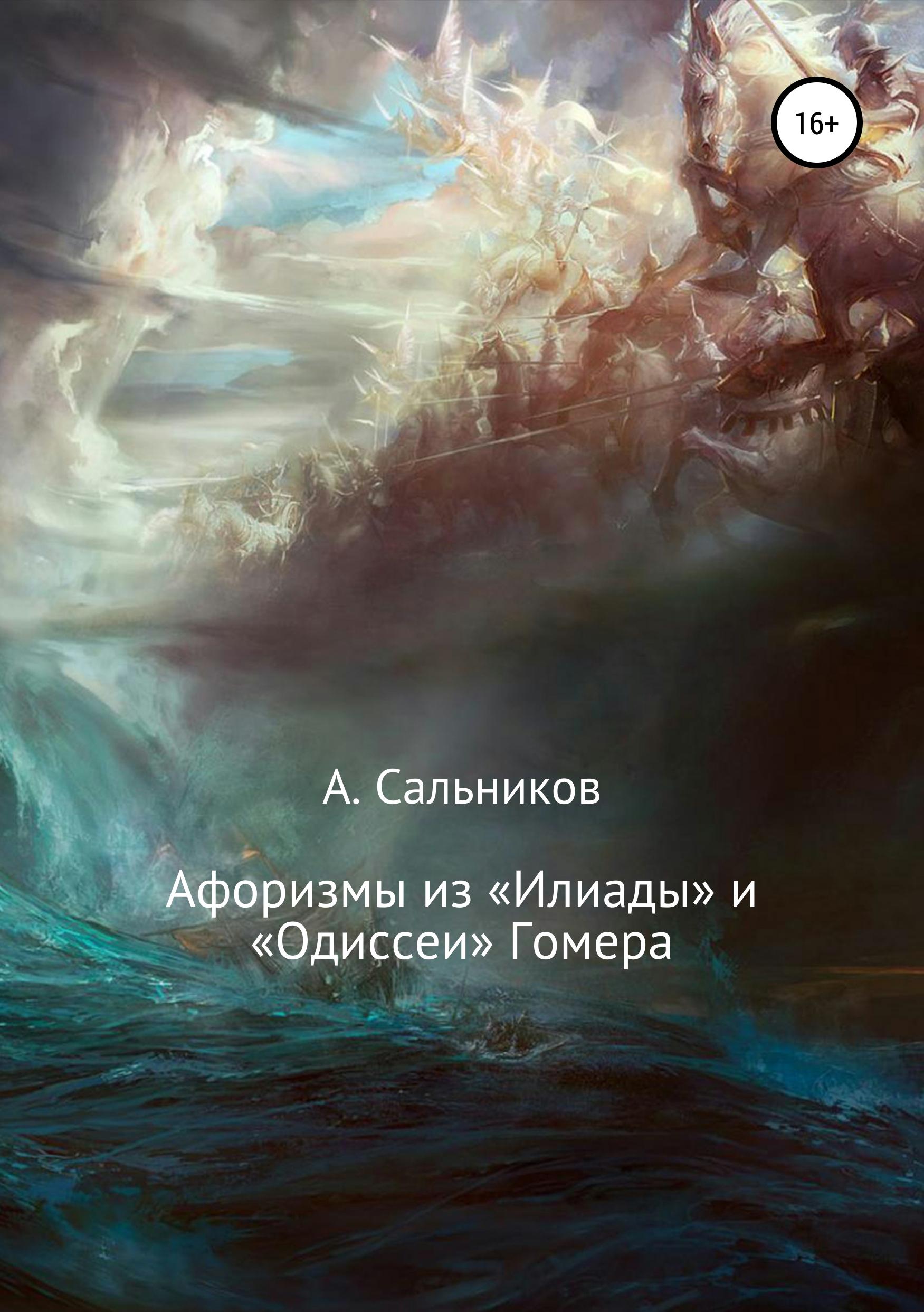 Афоризмы из «Илиады» и «Одиссеи» Гомера