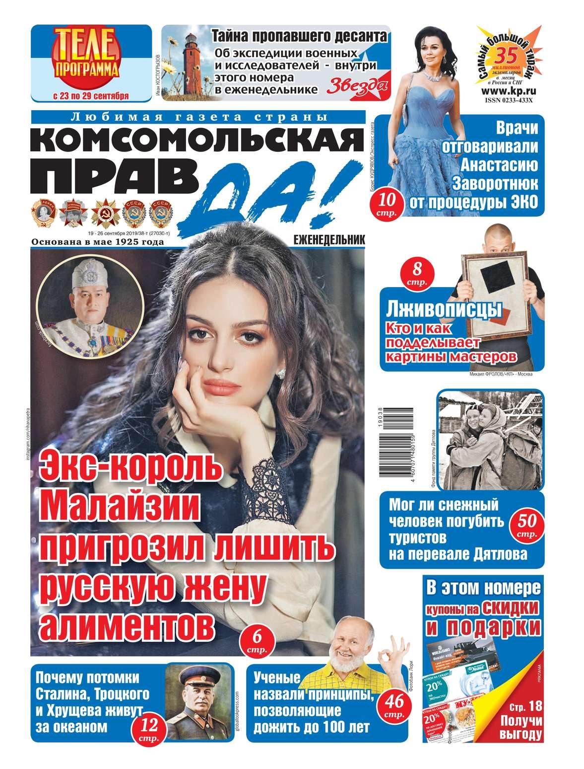 Купить книгу Комсомольская Правда (толстушка – Россия) 38т-2019, автора Комсомольской правды