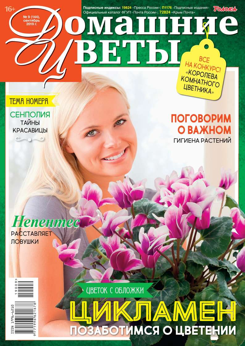 Купить книгу Домашние Цветы 09-2019, автора