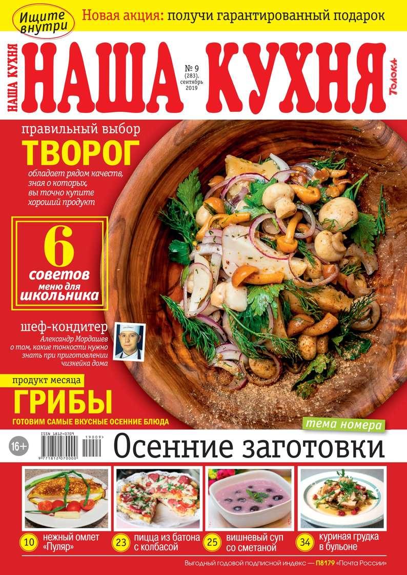 Купить книгу Наша Кухня 09-2019, автора