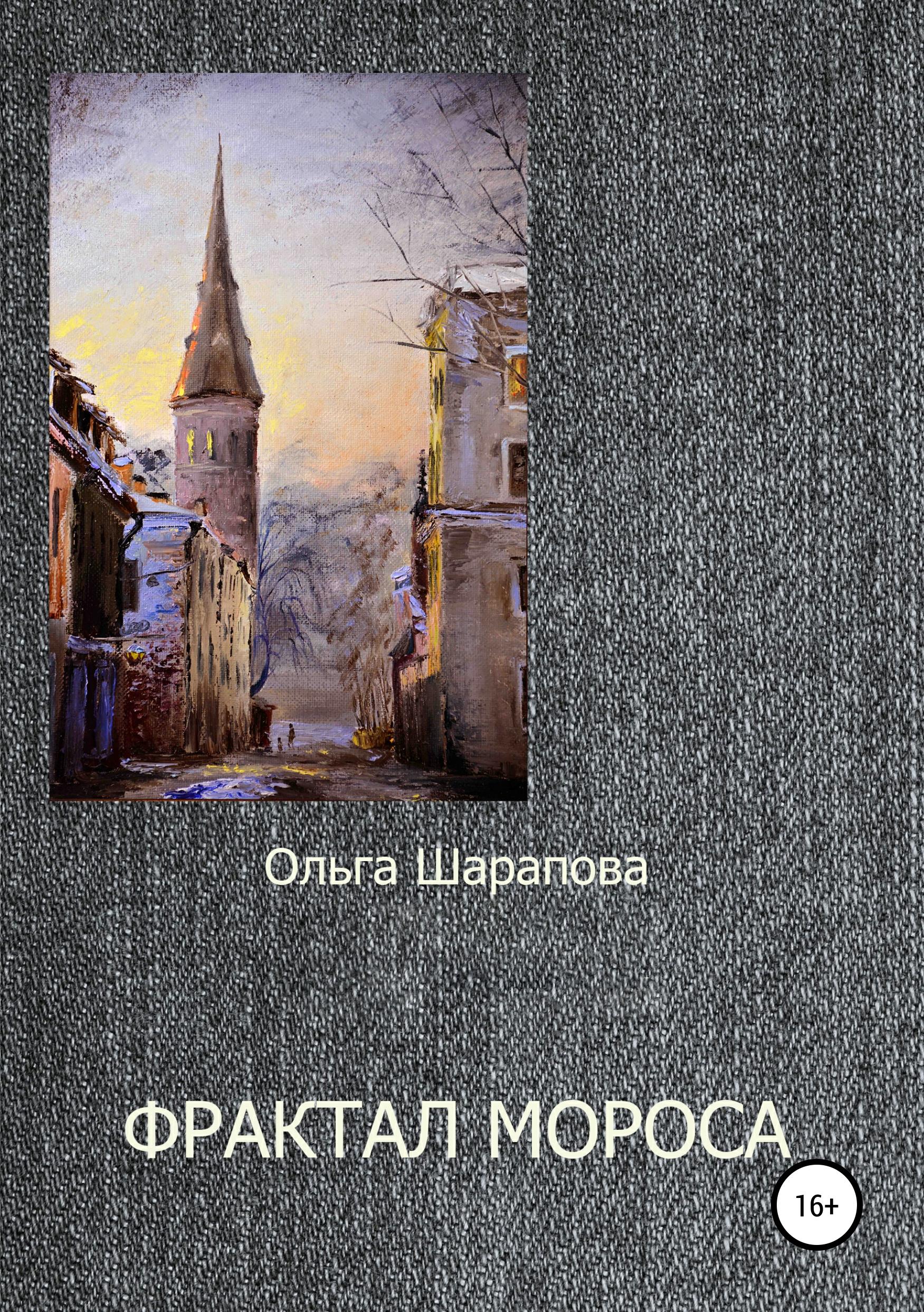 Ольга Шарапова - Фрактал Мороса