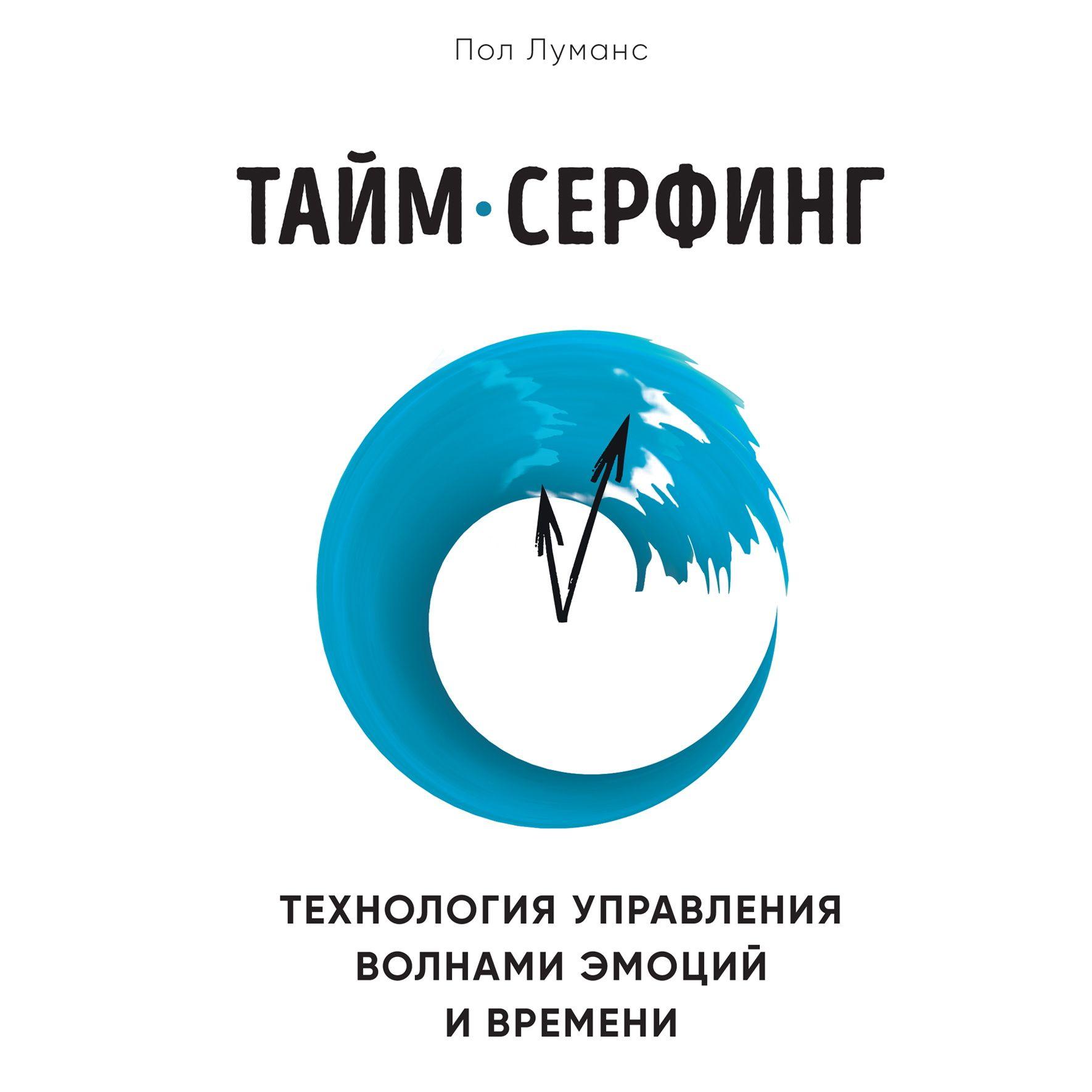 Купить книгу Тайм-серфинг, автора Пола Луманса