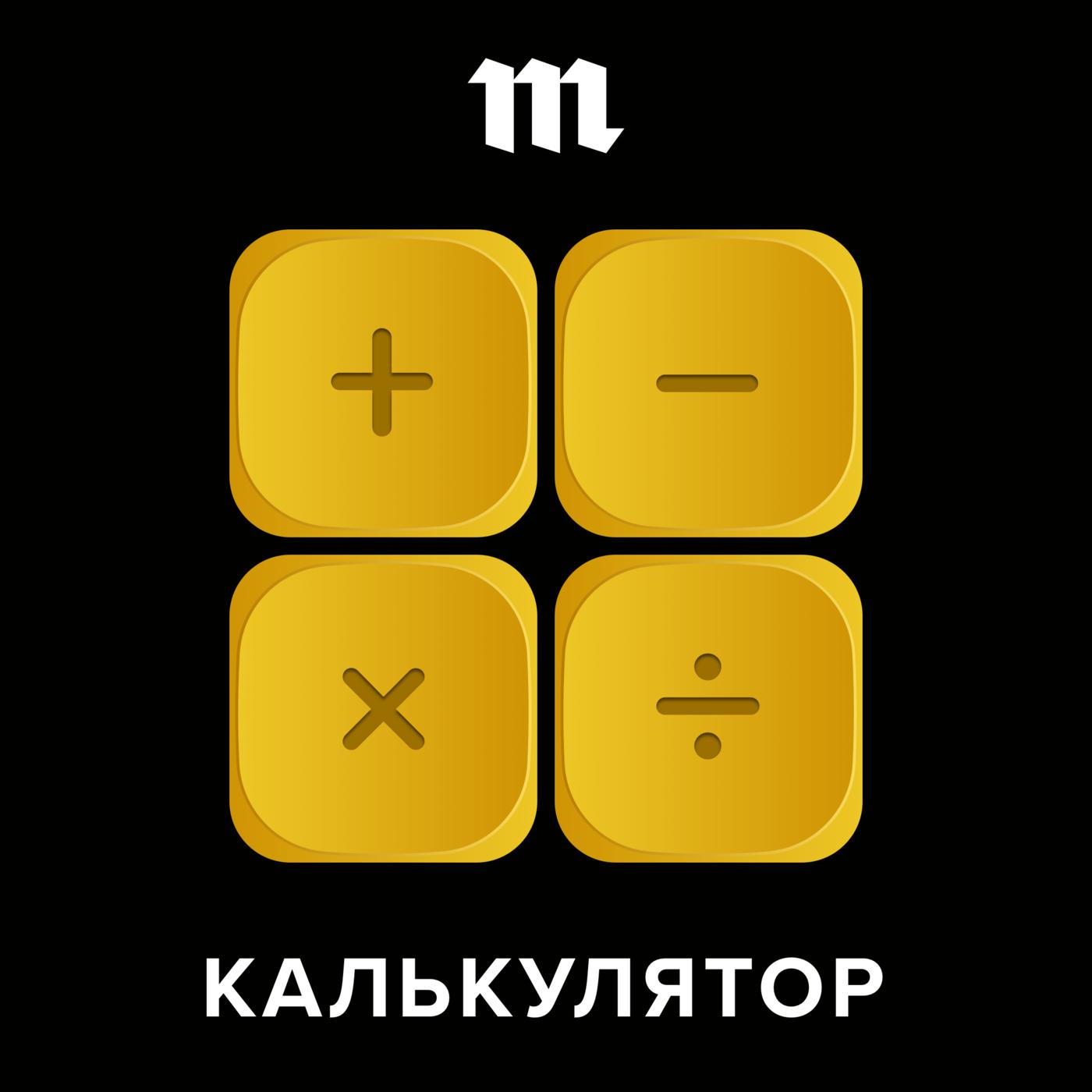 Купить книгу Мы запускаем новый подкаст про деньги — «Калькулятор», автора Наталии Грибули