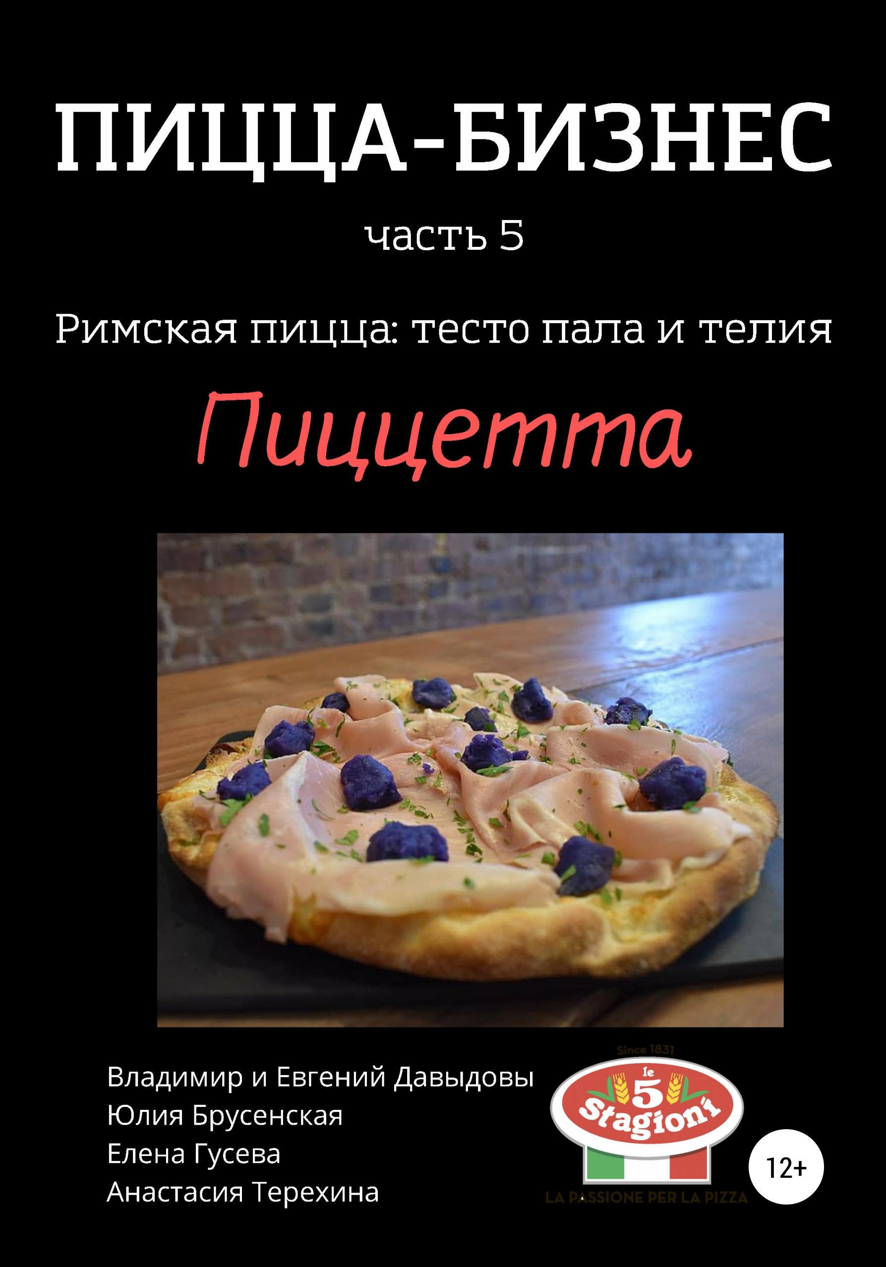 Купить книгу Пицца-бизнес, часть 5. Римская пицца: тесто пала и телия. Пинса романо, автора Владимира Давыдова