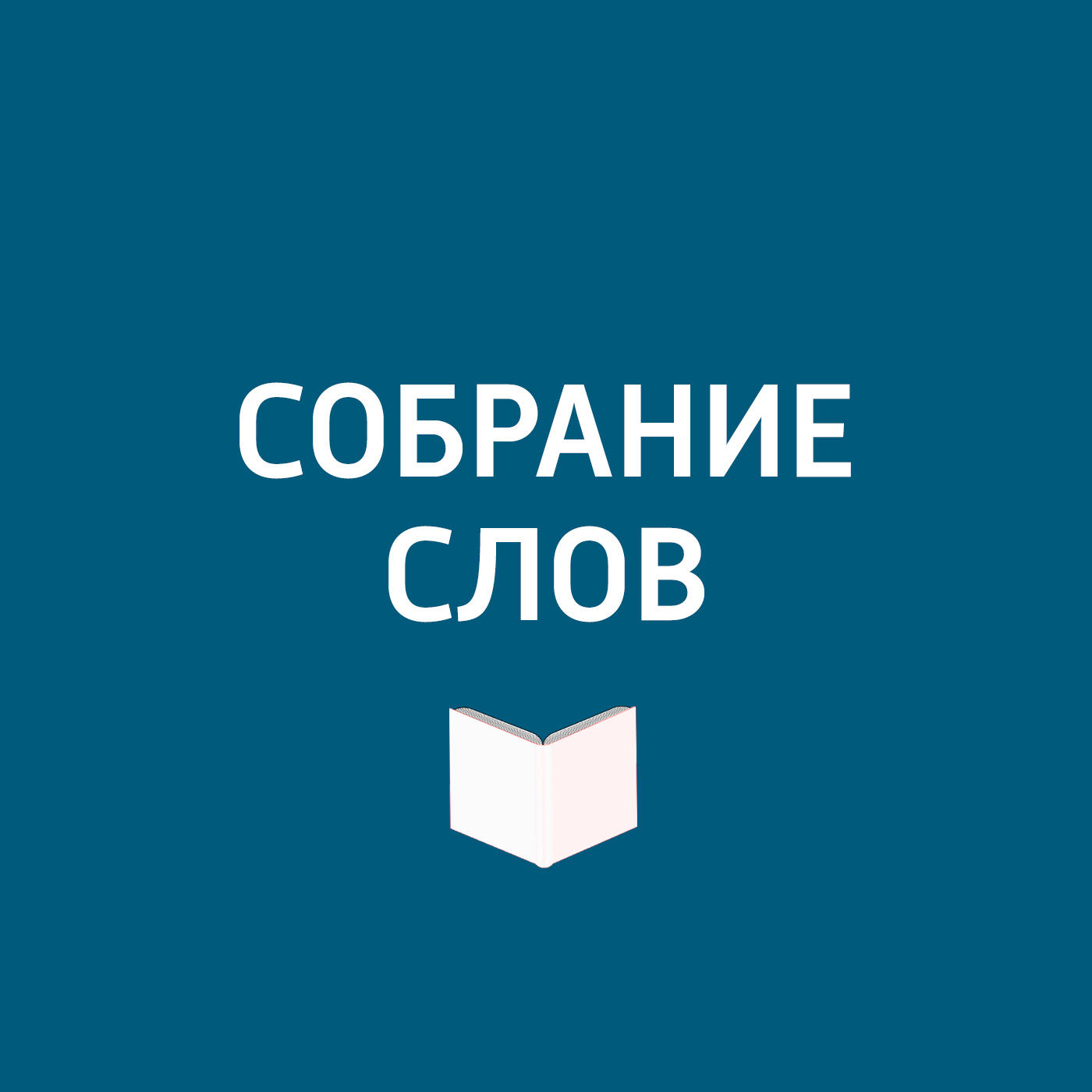 Купить книгу Роль Летова в русской рок-поэзии, автора