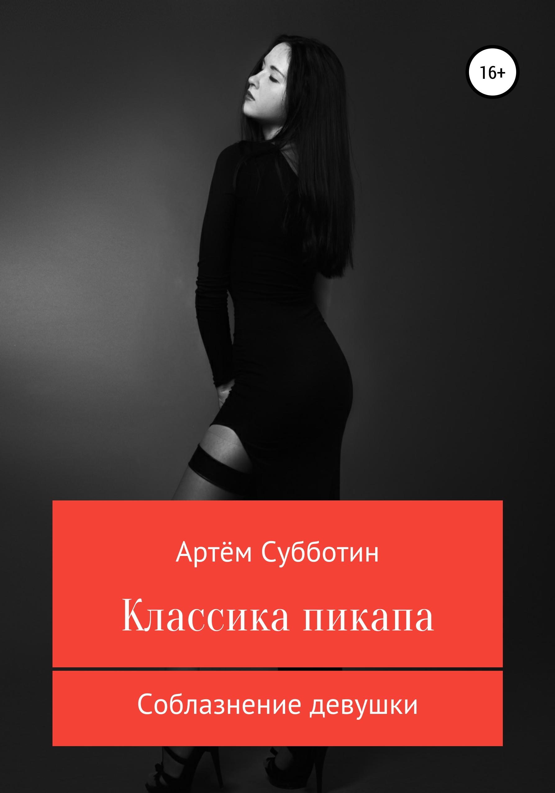 Купить книгу Классика пикапа. Соблазнение девушки, автора Артёма Яновича Субботина