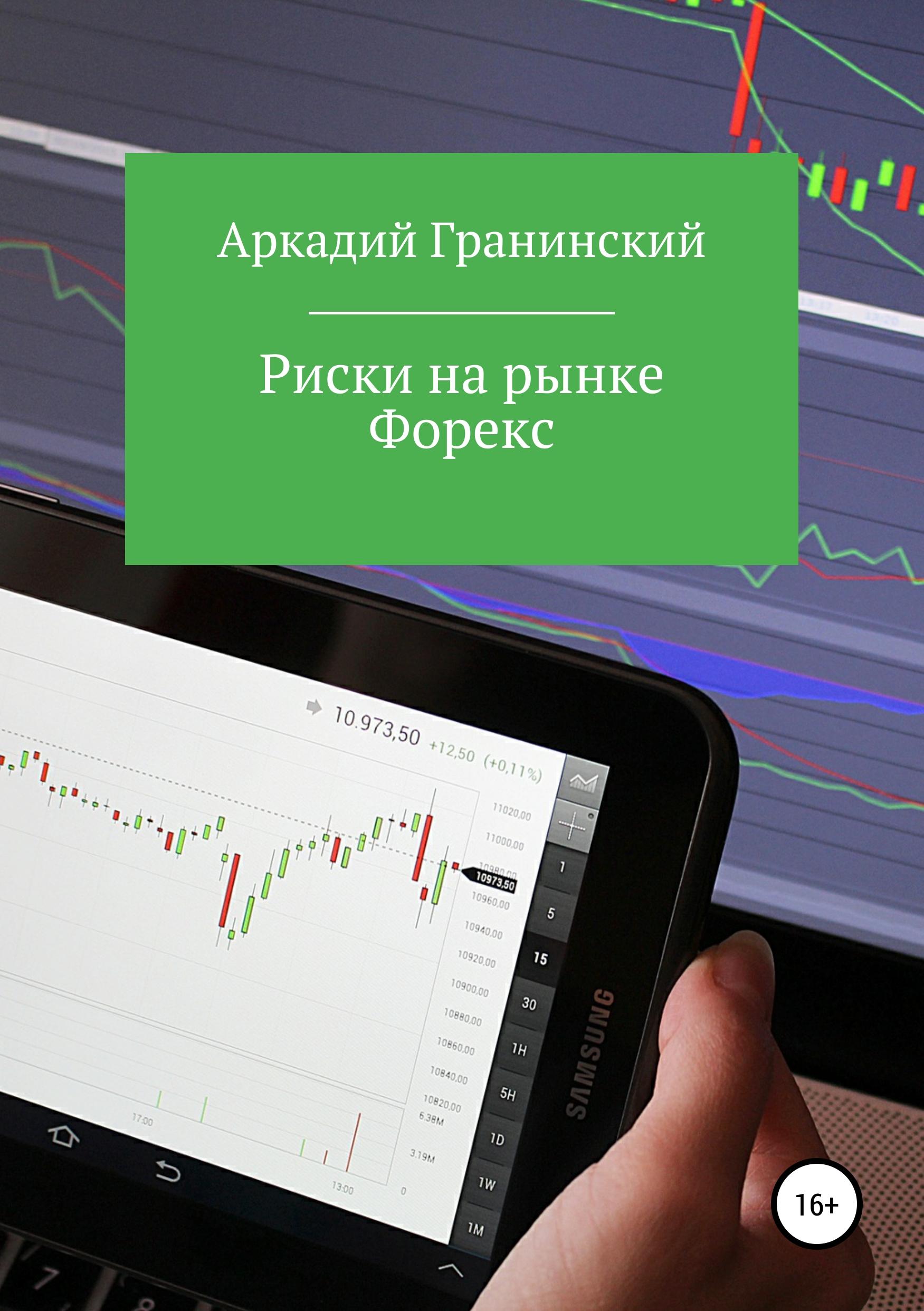 Купить книгу Риски на рынке Форекс, автора Аркадия Владимировича Гранинского