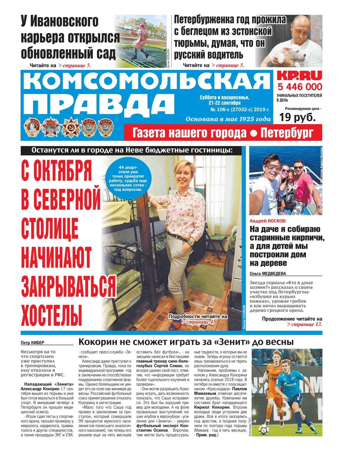 Купить книгу Комсомольская Правда. Санкт-Петербург 106с-2019, автора