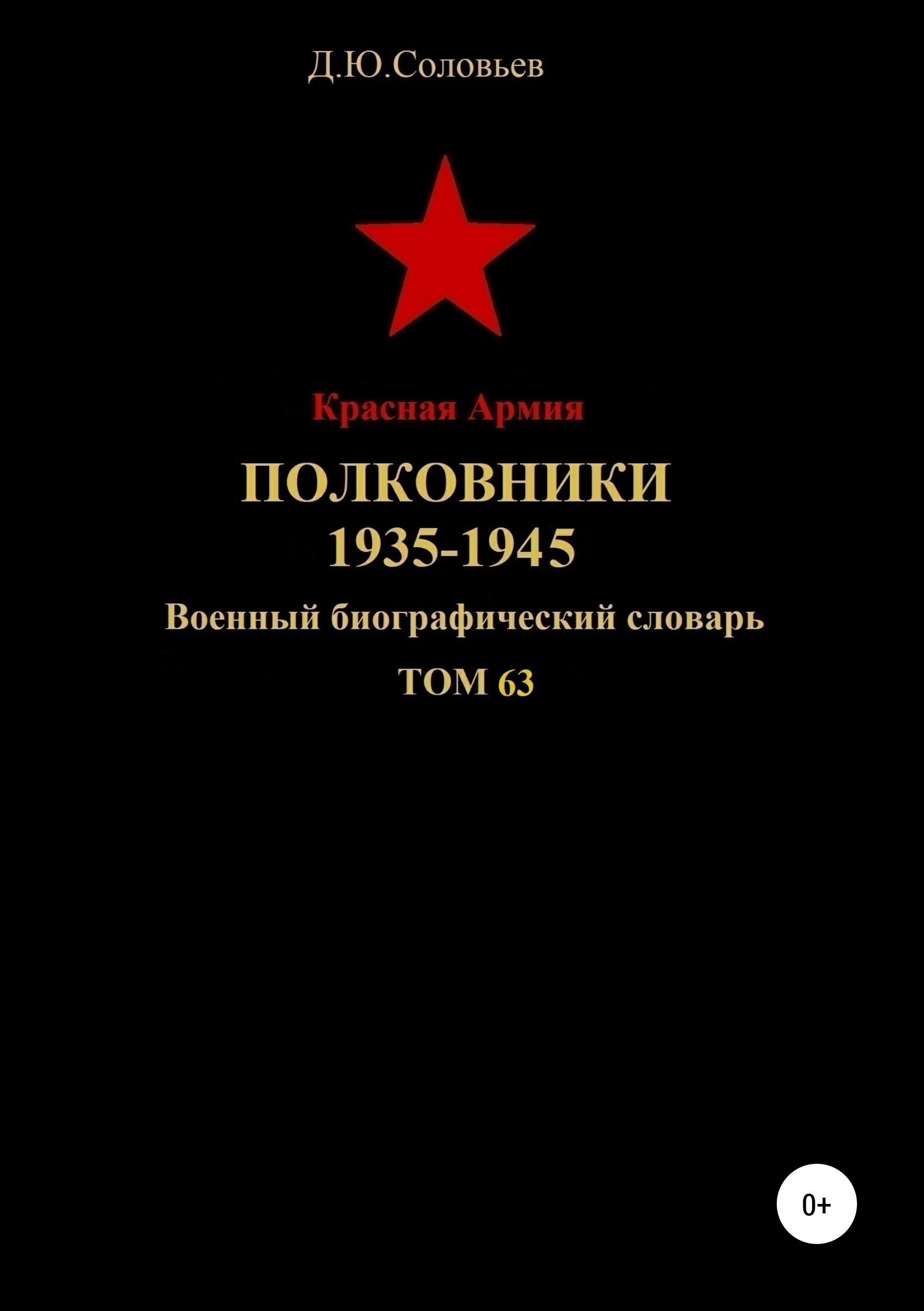 Красная Армия. Полковники 1935—1945. Том 63