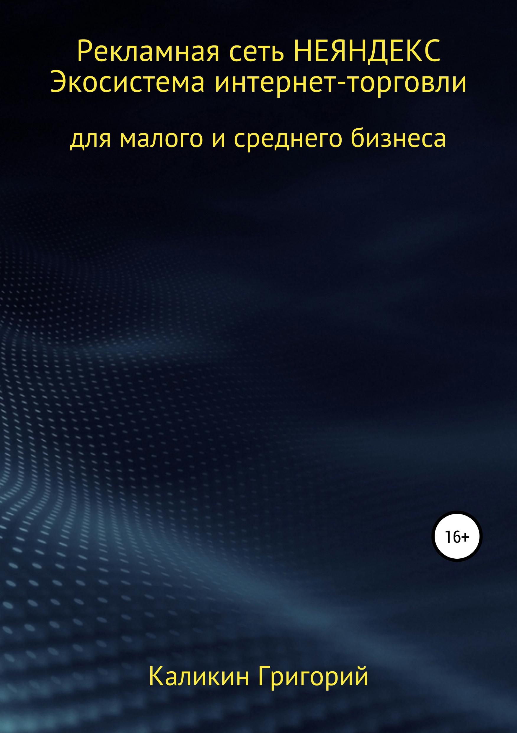 Рекламная сеть НЕЯНДЕКСА. Экосистема интернет-торговли для малого и среднего бизнеса.