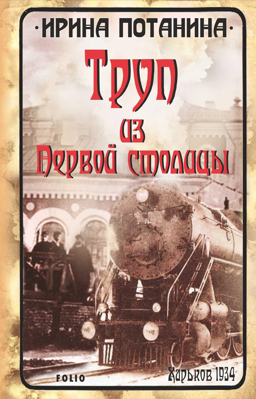Купить книгу Труп из Первой столицы, автора Ирины Потаниной