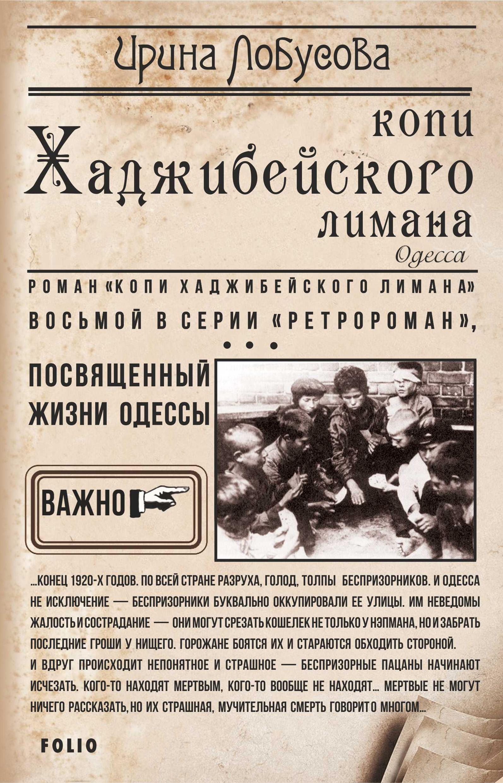 Купить книгу Копи Хаджибейского лимана, автора Ирины Лобусовой