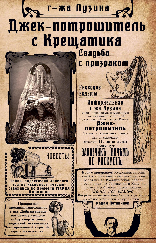 Купить книгу Джек-потрошитель с Крещатика. Свадьба с призраком, автора Лады Лузиной