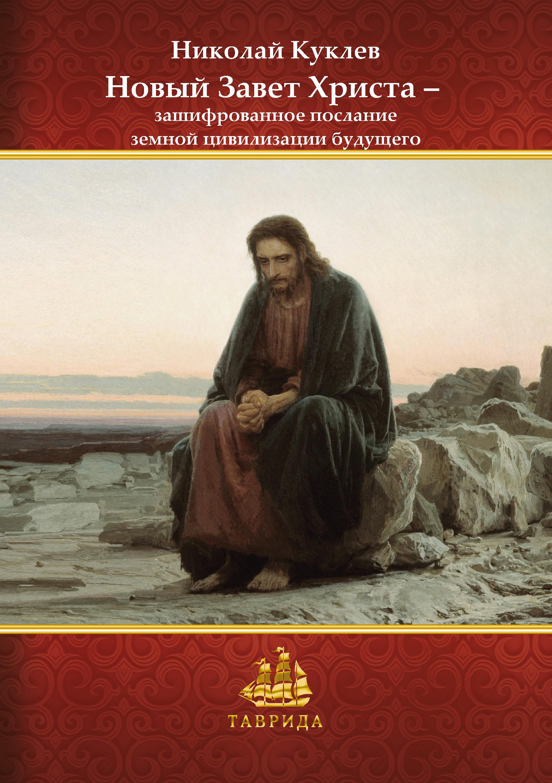 Новый Завет Христа – зашифрованное послание земной цивилизации будущего