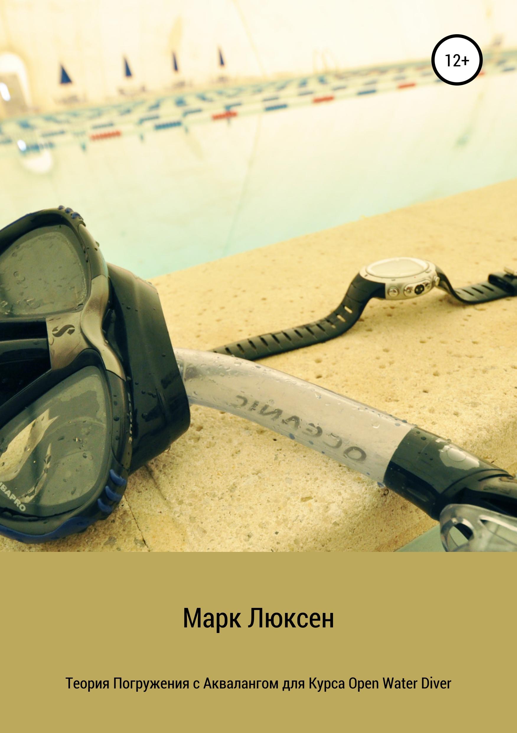 Купить книгу Теория погружения с аквалангом для курса Open Water Diver, автора Марка Люксена