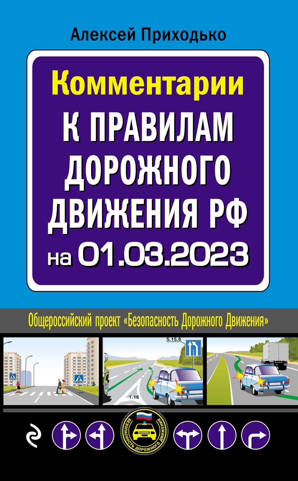 Купить книгу Комментарии к Правилам дорожного движения РФ с последними изменениями на 2020 год, автора Алексея Приходько