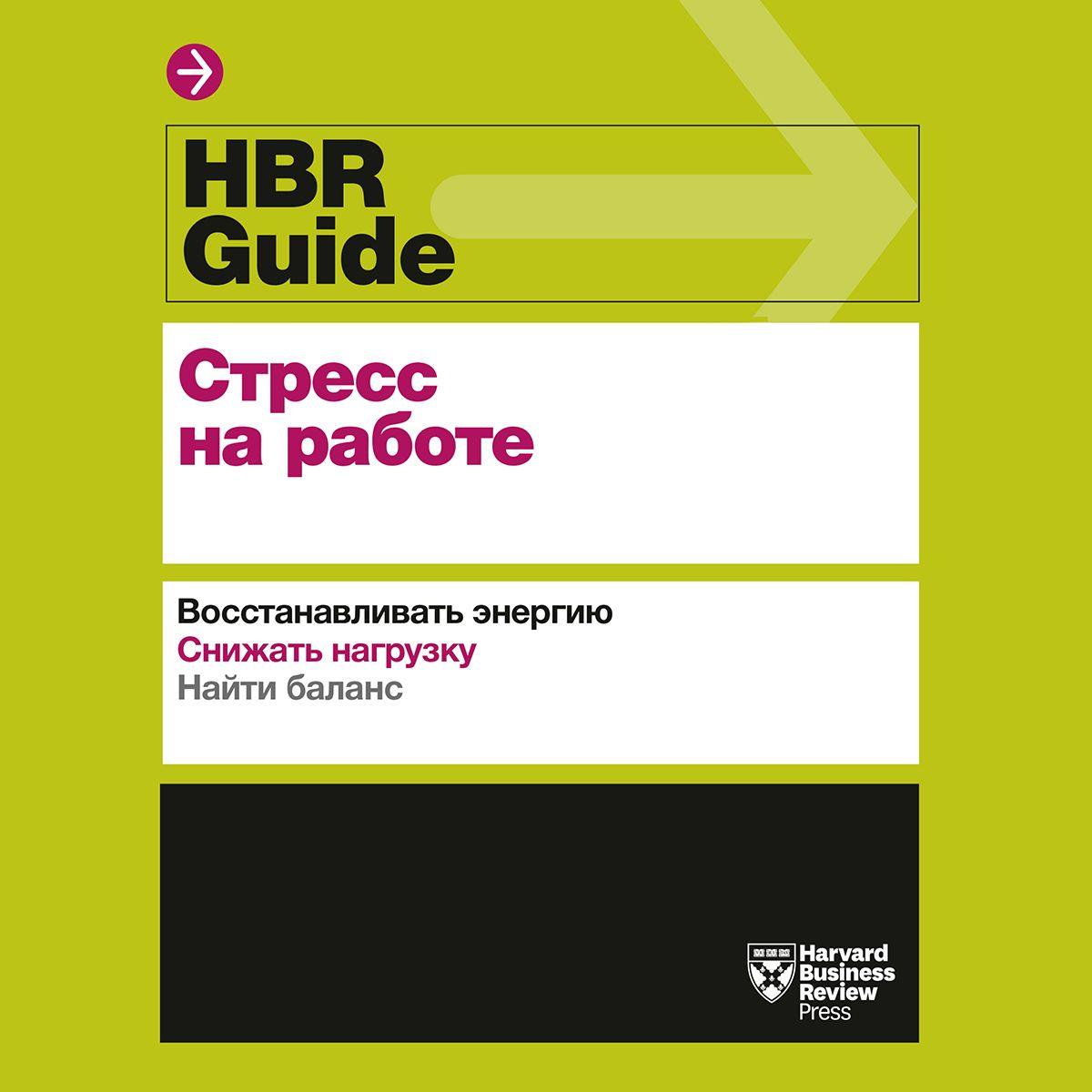 Купить книгу HBR Guide. Стресс на работе, автора